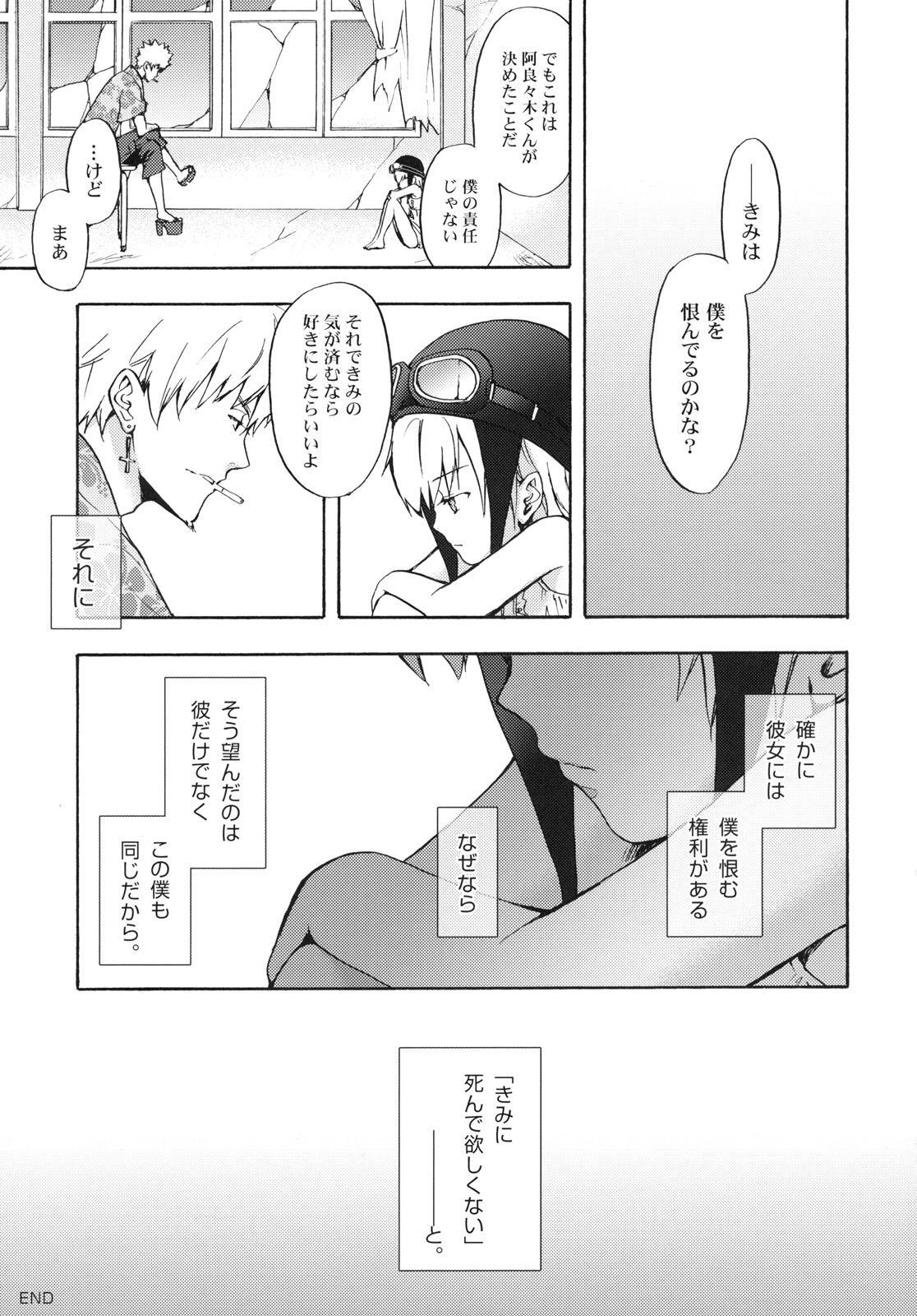 (COMIC1☆4) [Aa Aishiteru (Taishow)] Oshino-san-chi no Shinobu-chan. Bangaihen (Bakemonogatari) 15