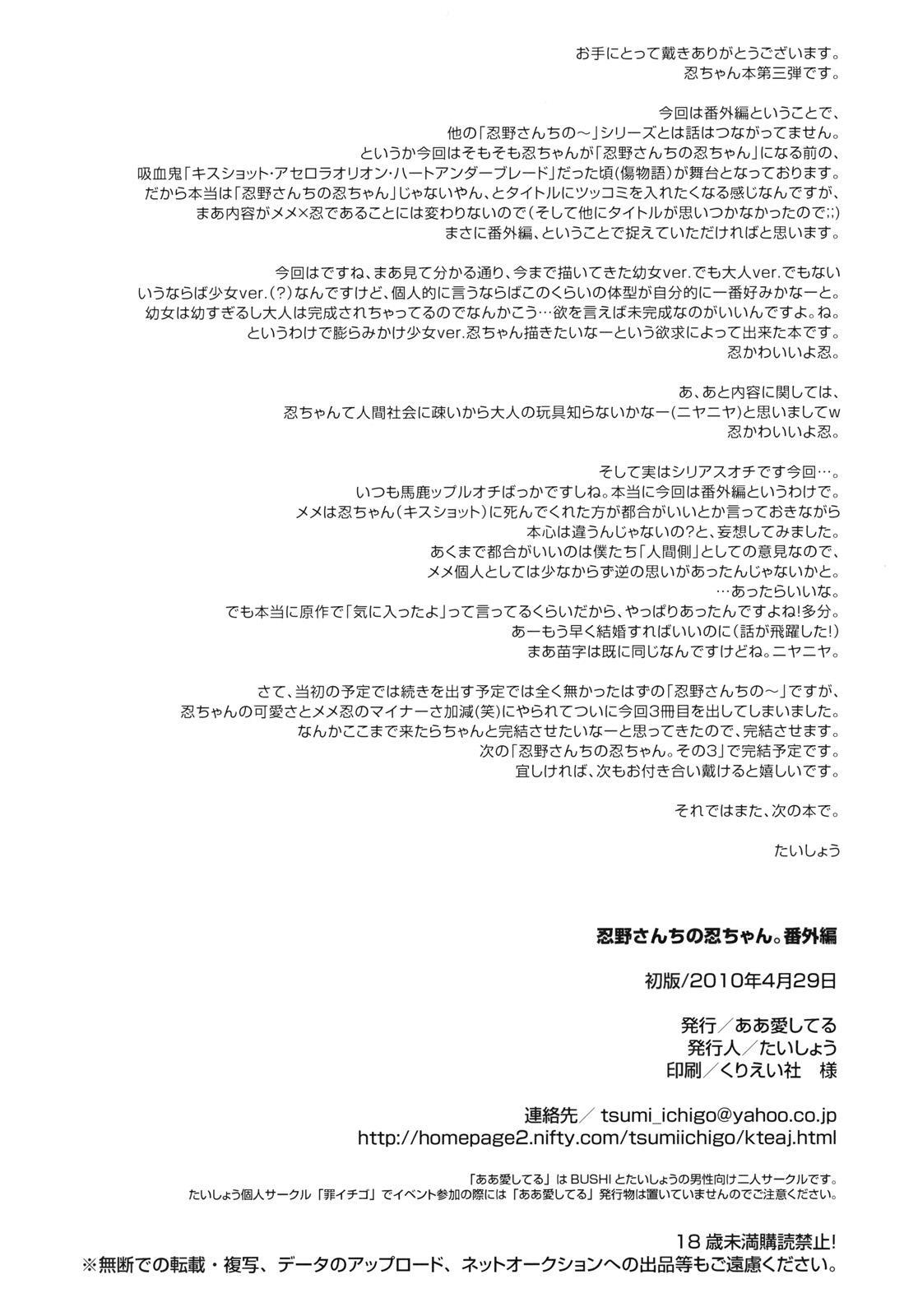 (COMIC1☆4) [Aa Aishiteru (Taishow)] Oshino-san-chi no Shinobu-chan. Bangaihen (Bakemonogatari) 16