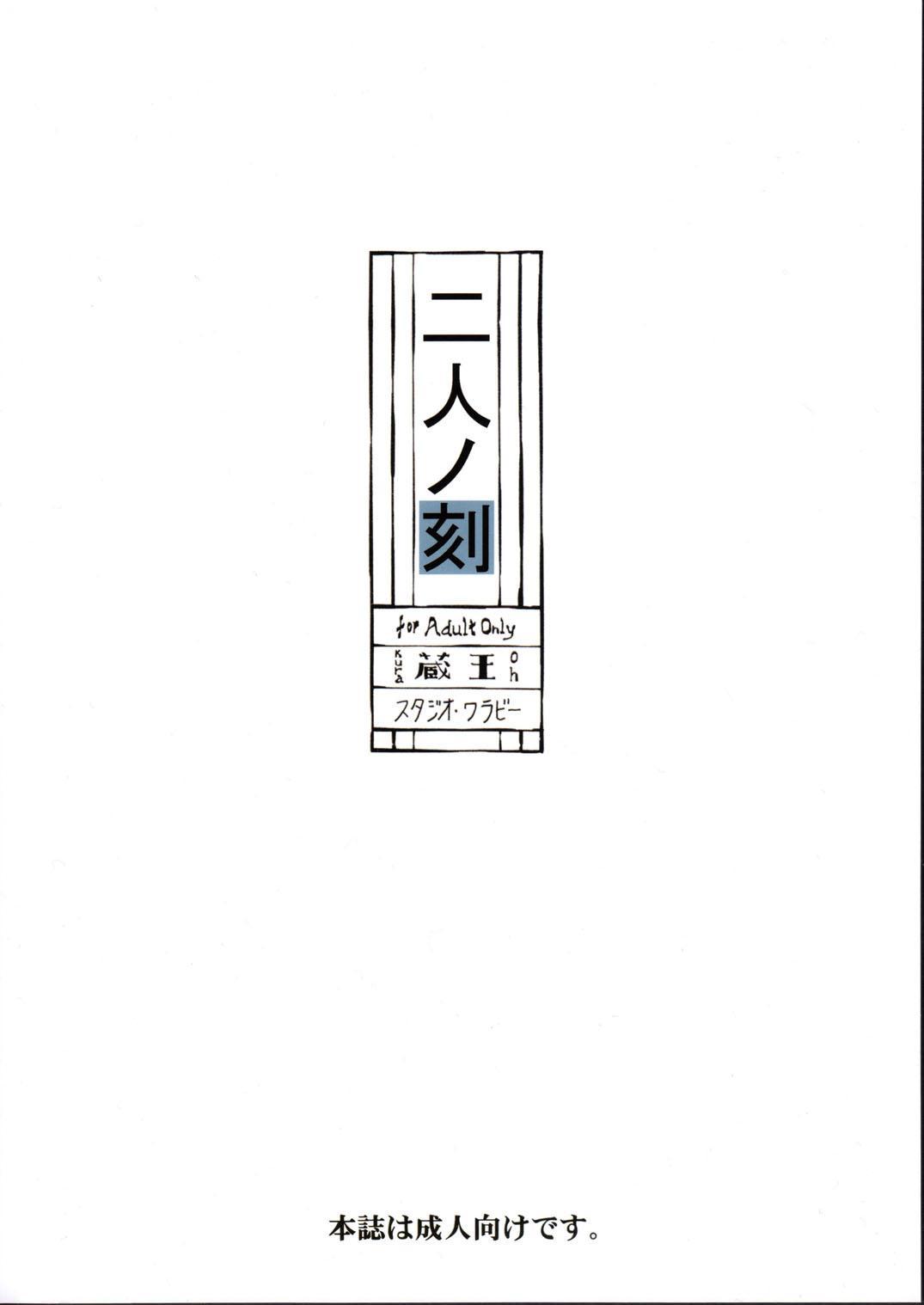Futari no Toki   Their Season 1