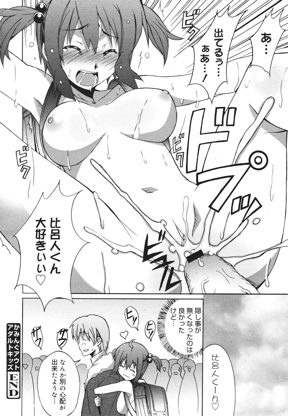 COMIC 0EX Vol. 28 2010-04 23