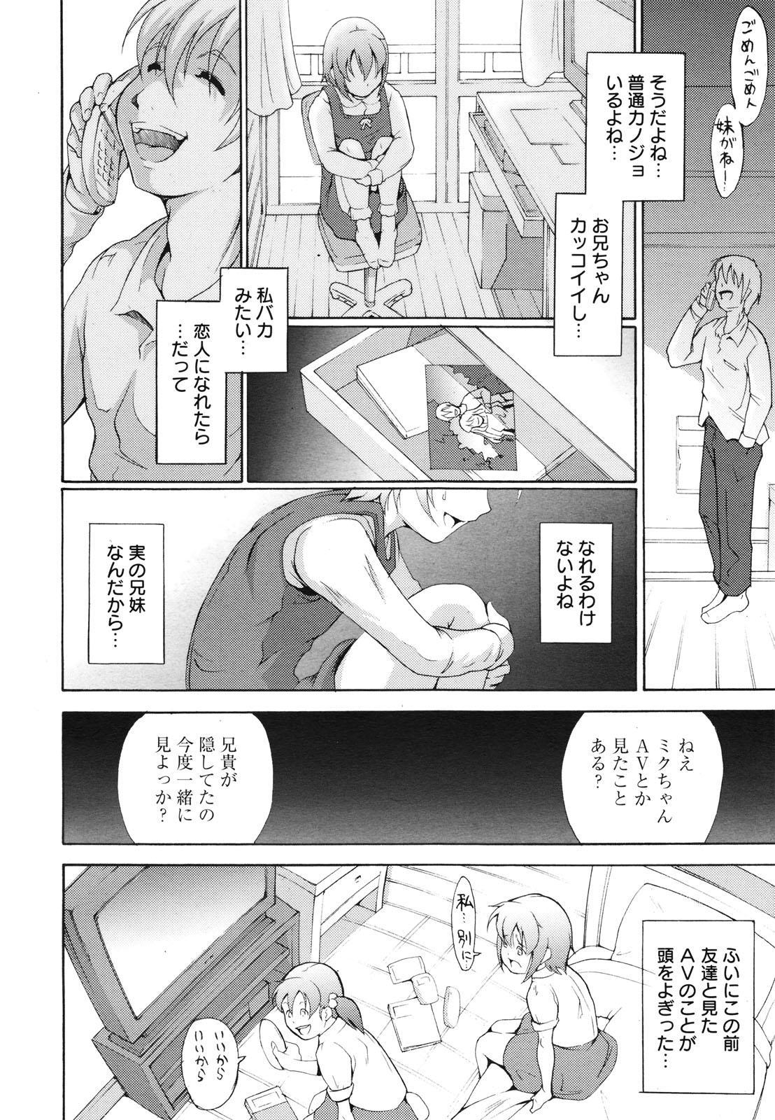 COMIC 0EX Vol. 28 2010-04 249