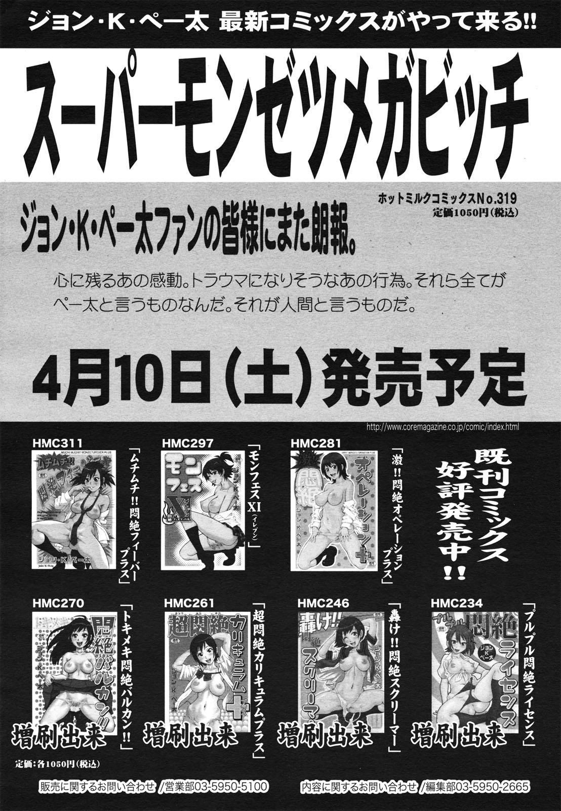 COMIC 0EX Vol. 28 2010-04 347