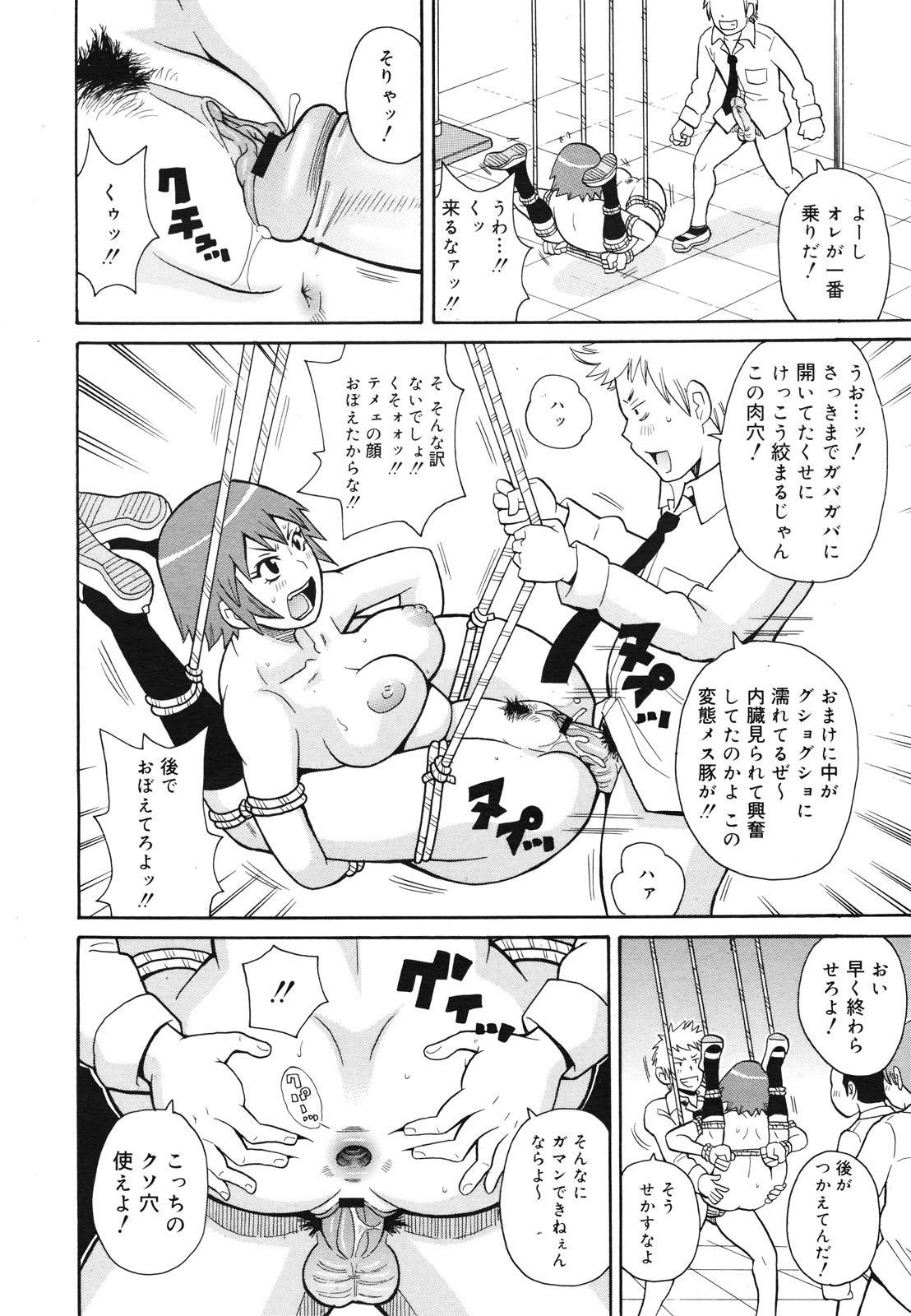 COMIC 0EX Vol. 28 2010-04 359