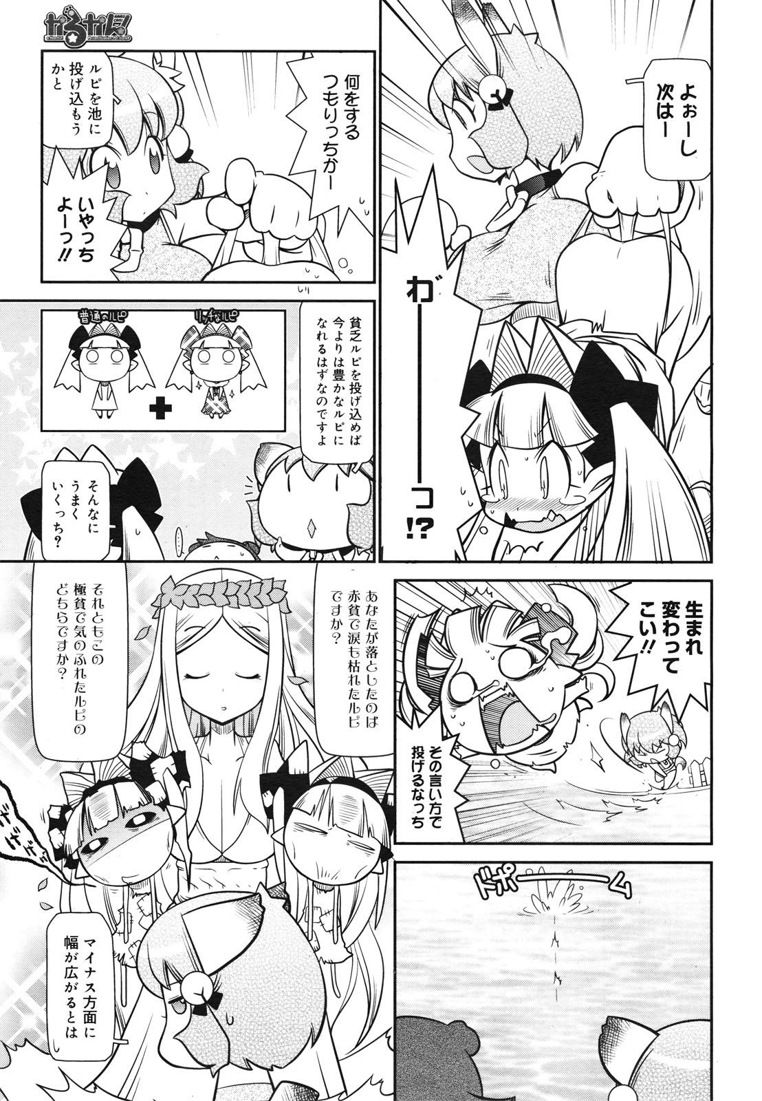 COMIC 0EX Vol. 28 2010-04 378