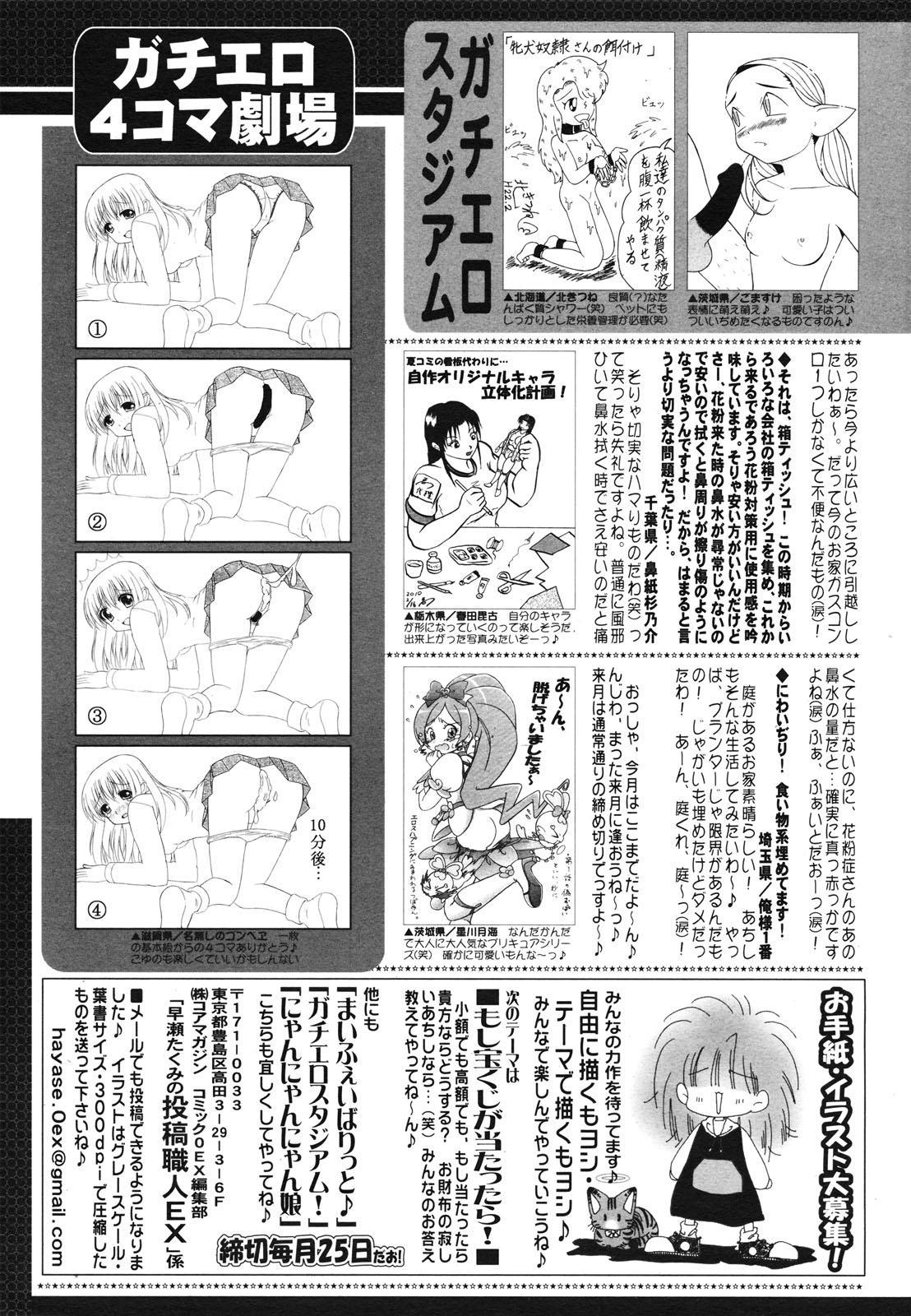 COMIC 0EX Vol. 28 2010-04 388