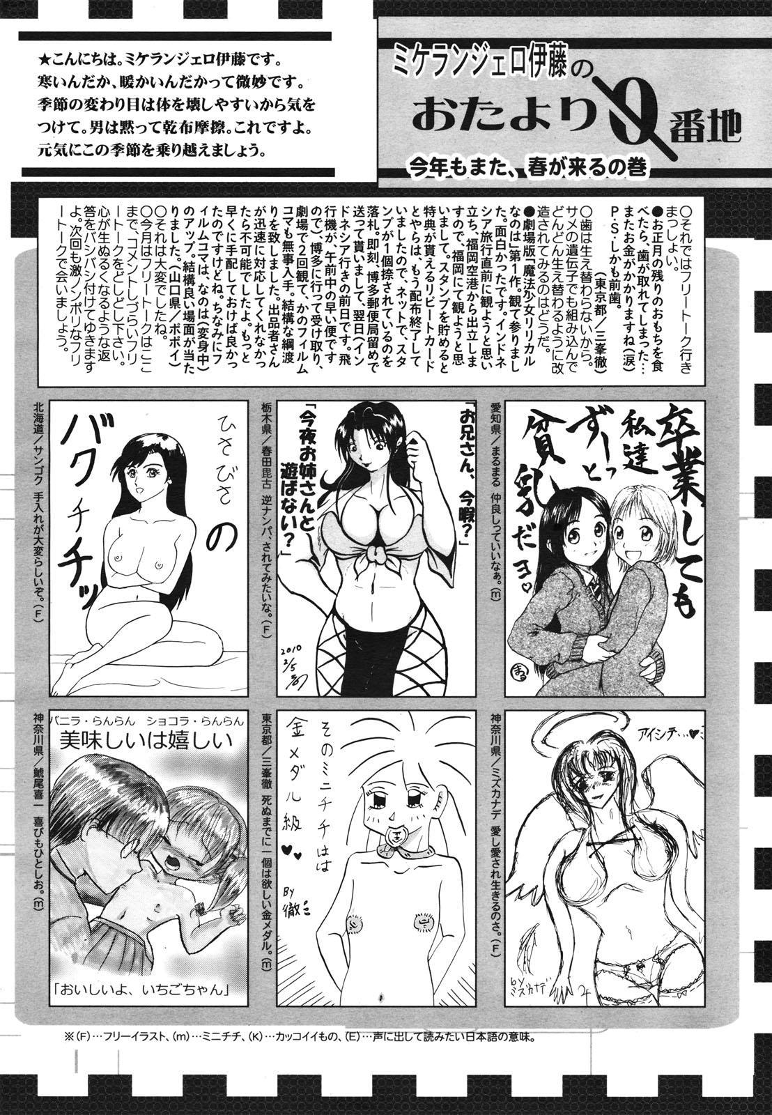 COMIC 0EX Vol. 28 2010-04 389