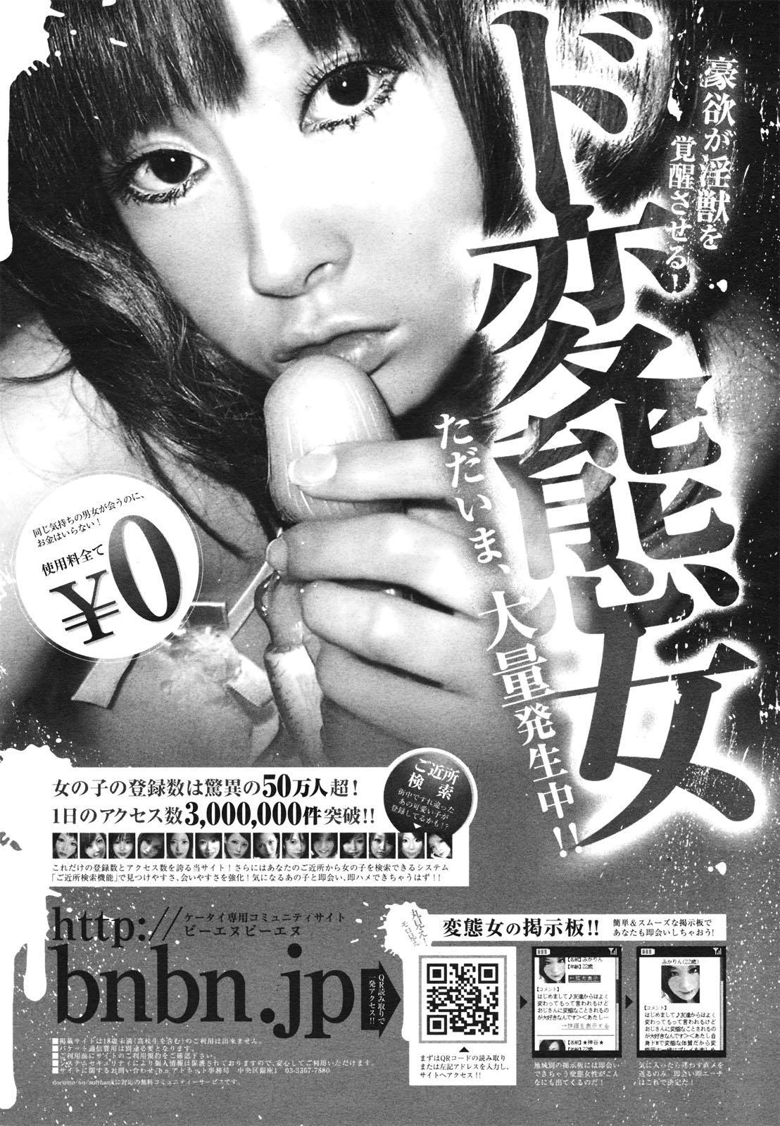 COMIC 0EX Vol. 28 2010-04 391