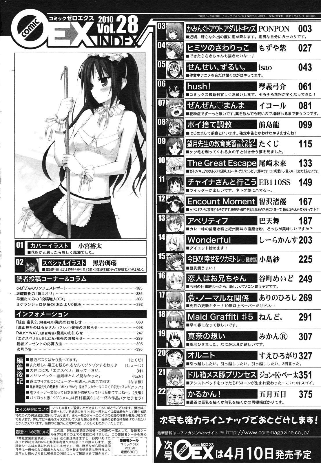 COMIC 0EX Vol. 28 2010-04 395