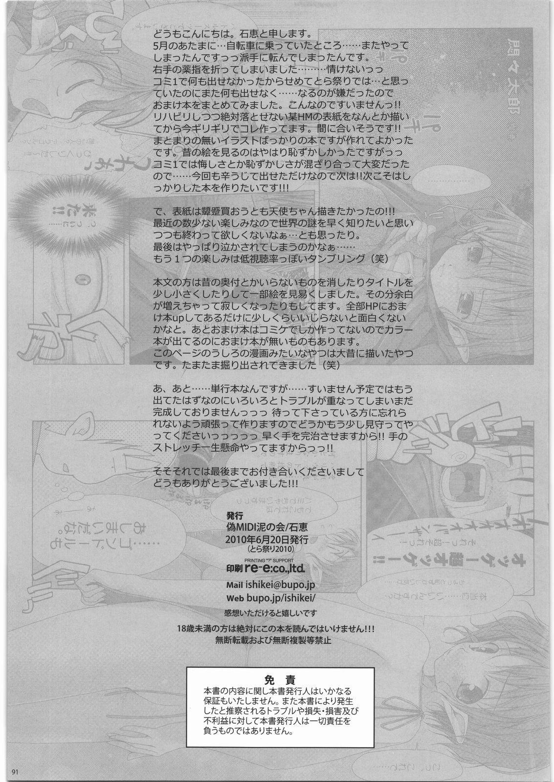 OmamatO Omakebon Matomemashita 89