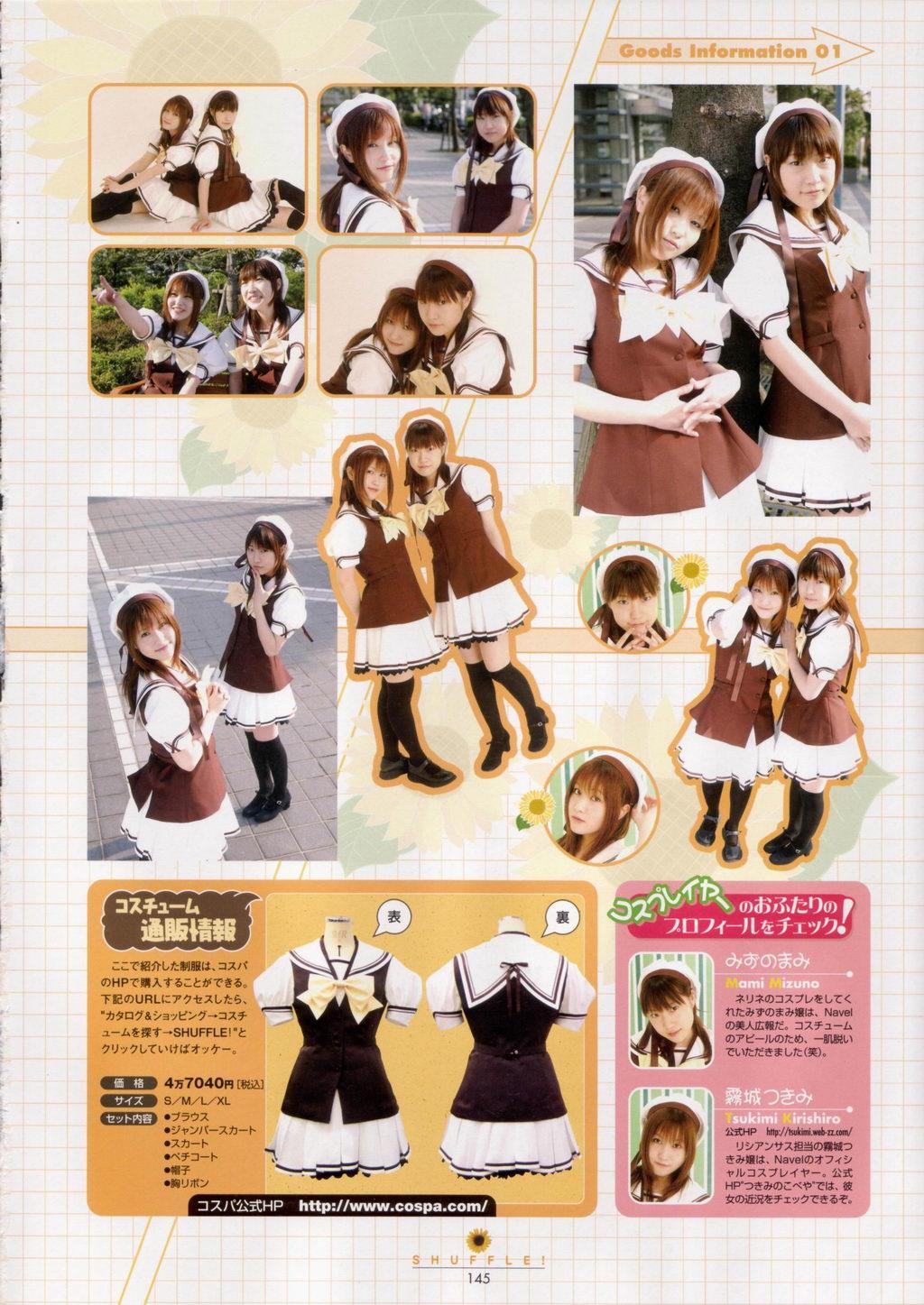 SHUFFLE! Visual Fan Book 145