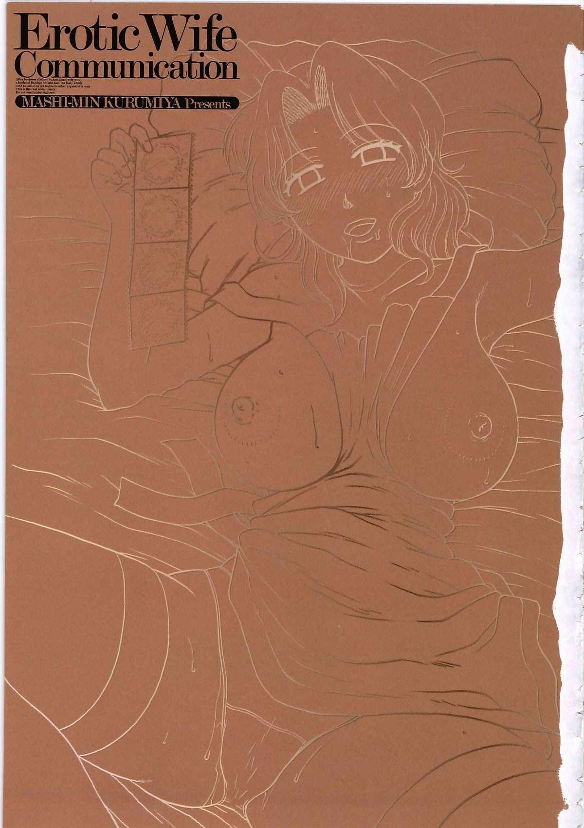 Nikuzuma Tsuushin - Erotic Wife Communication 9