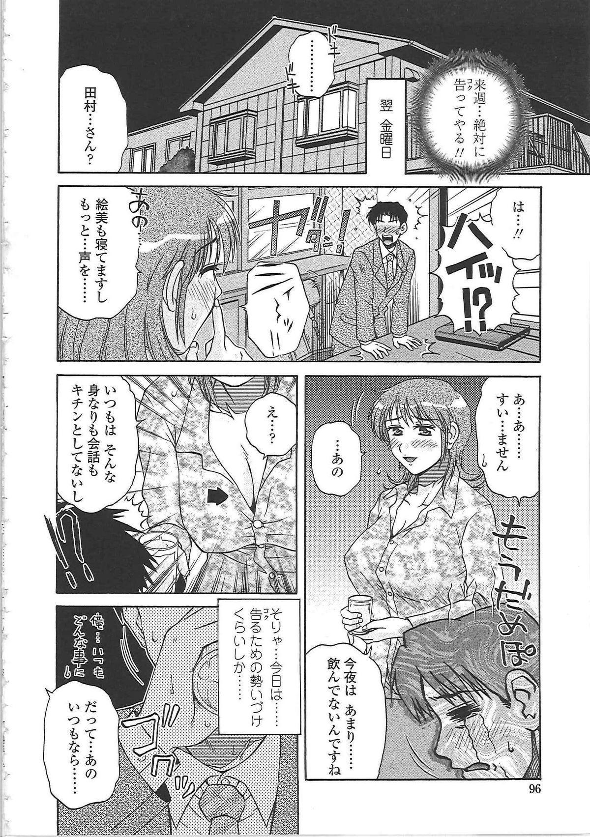 Nikuzuma Tsuushin - Erotic Wife Communication 100