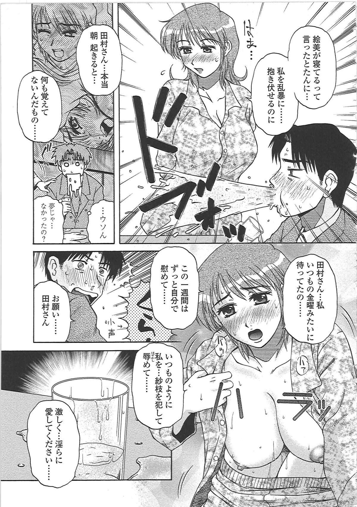 Nikuzuma Tsuushin - Erotic Wife Communication 101