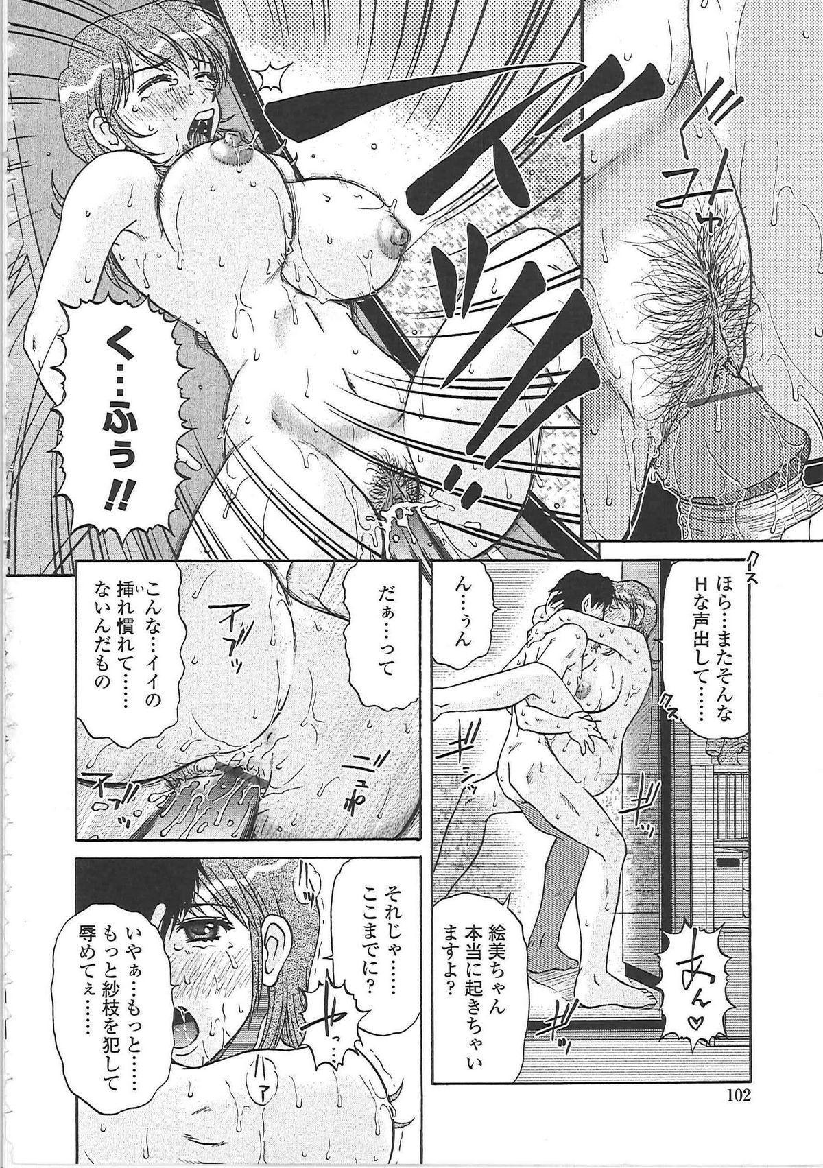 Nikuzuma Tsuushin - Erotic Wife Communication 106