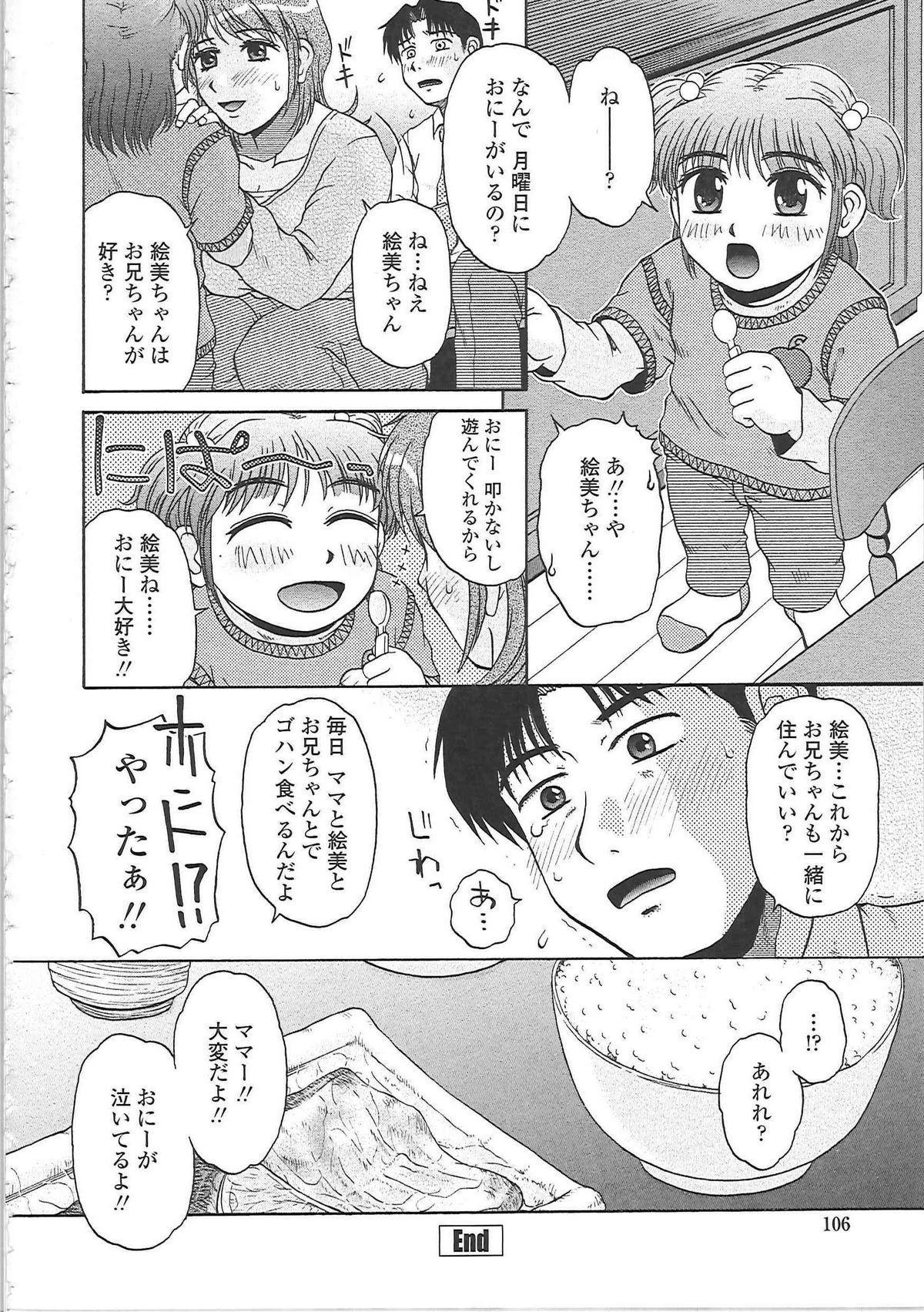 Nikuzuma Tsuushin - Erotic Wife Communication 110