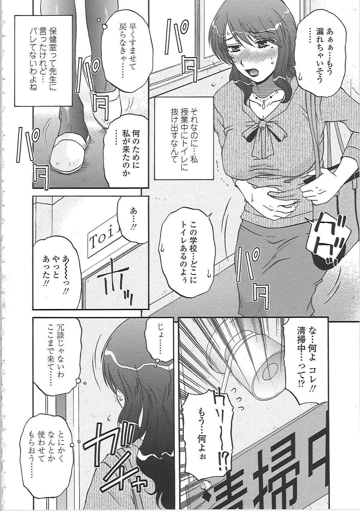 Nikuzuma Tsuushin - Erotic Wife Communication 112