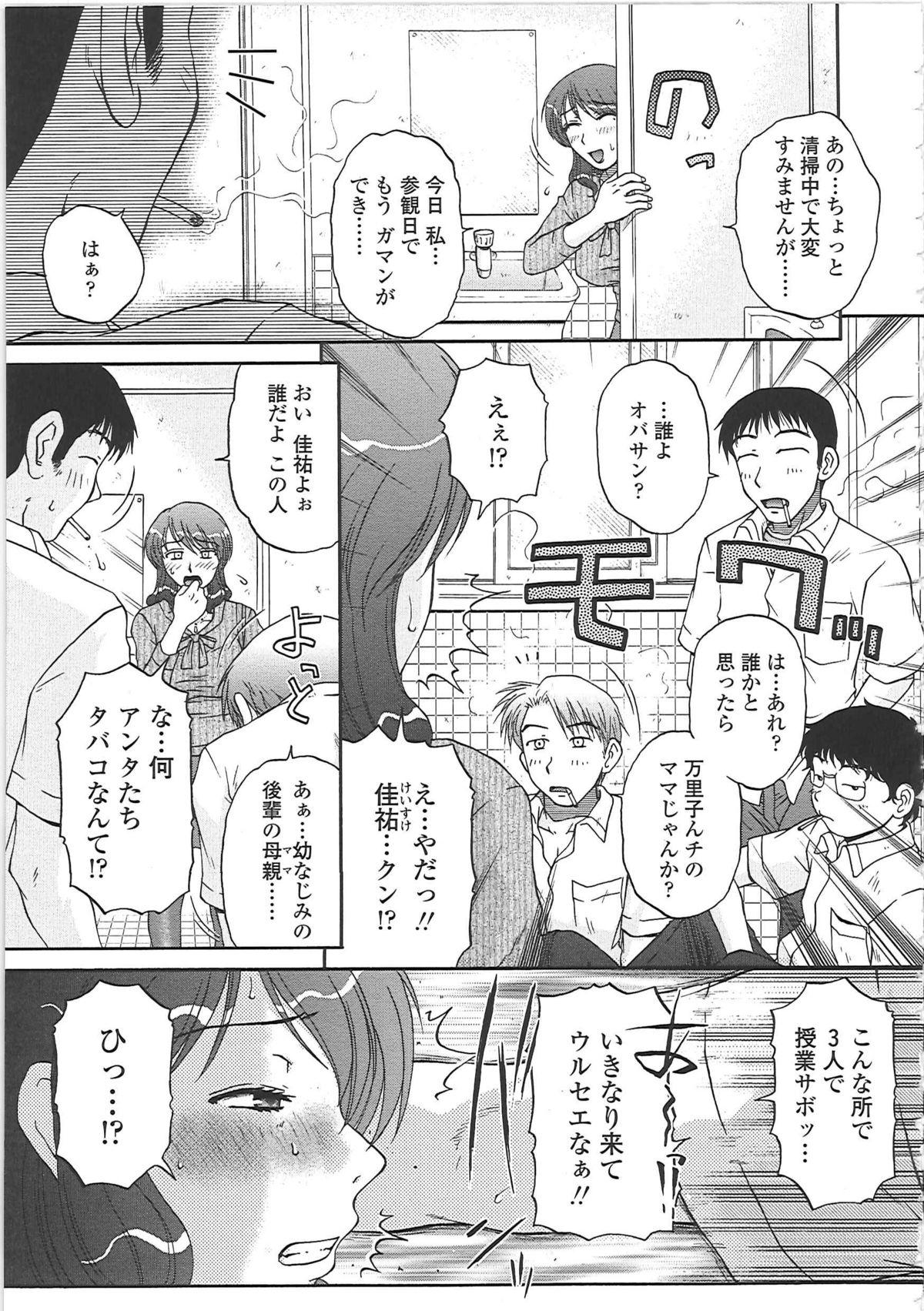 Nikuzuma Tsuushin - Erotic Wife Communication 113