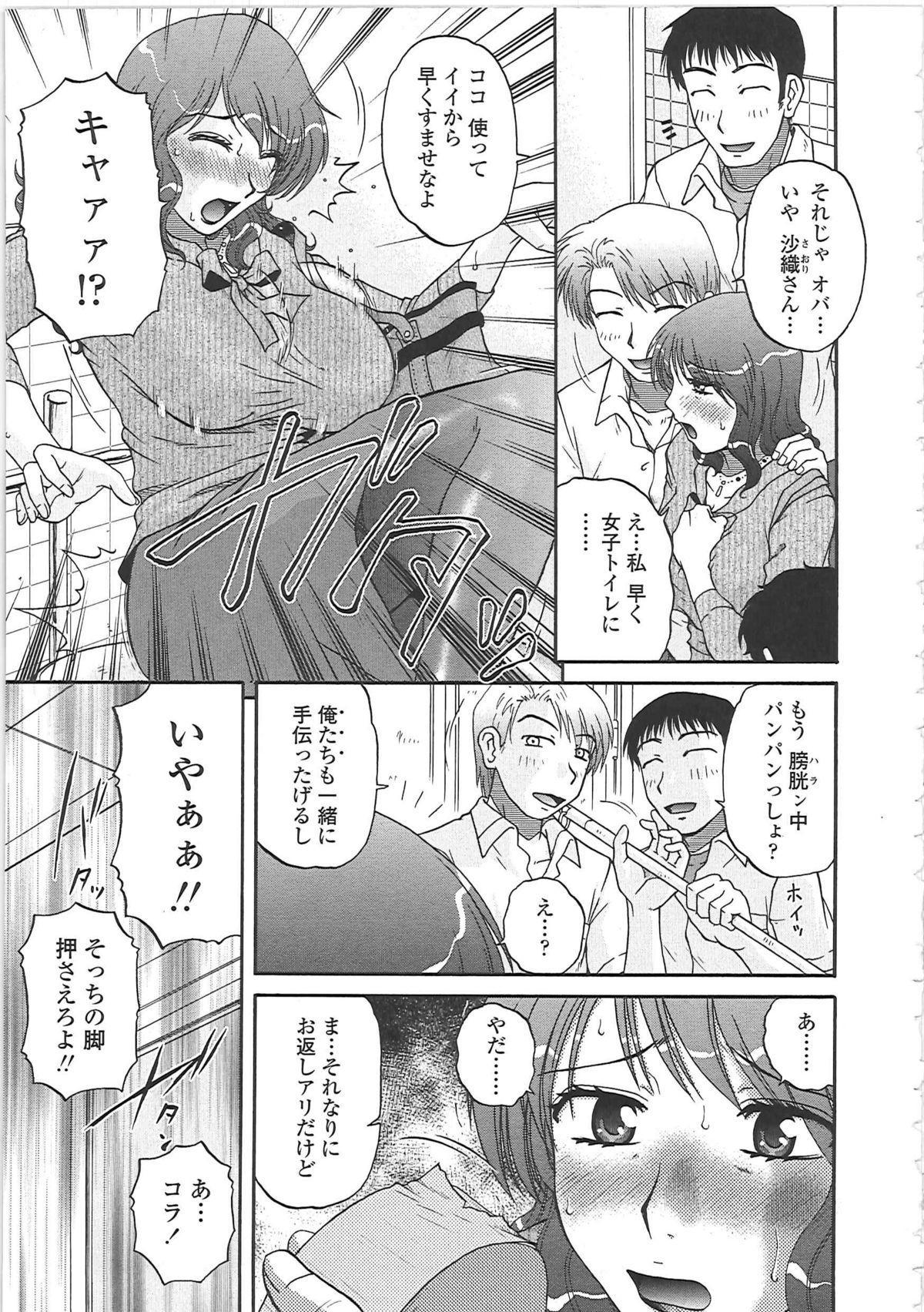 Nikuzuma Tsuushin - Erotic Wife Communication 115