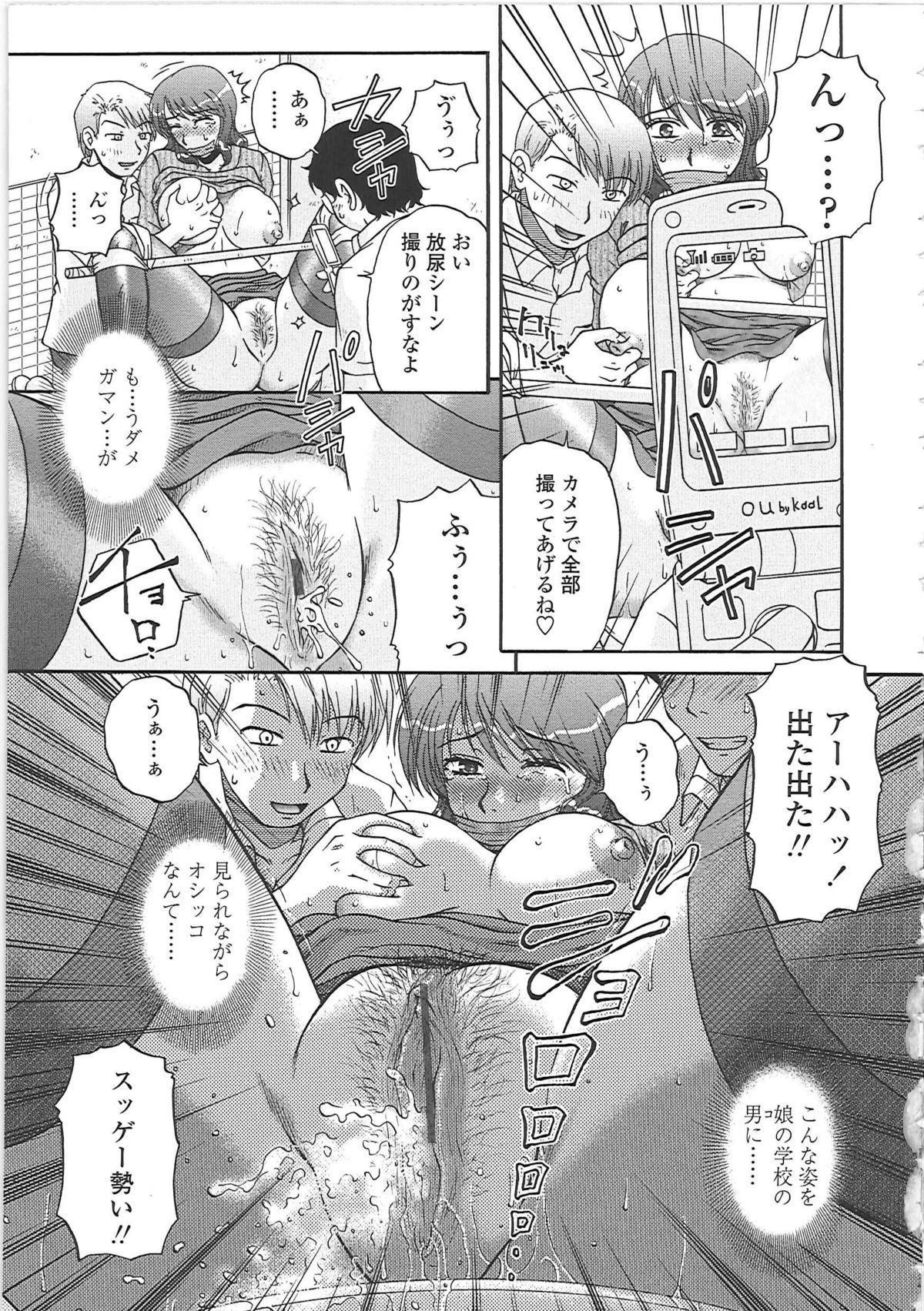 Nikuzuma Tsuushin - Erotic Wife Communication 117