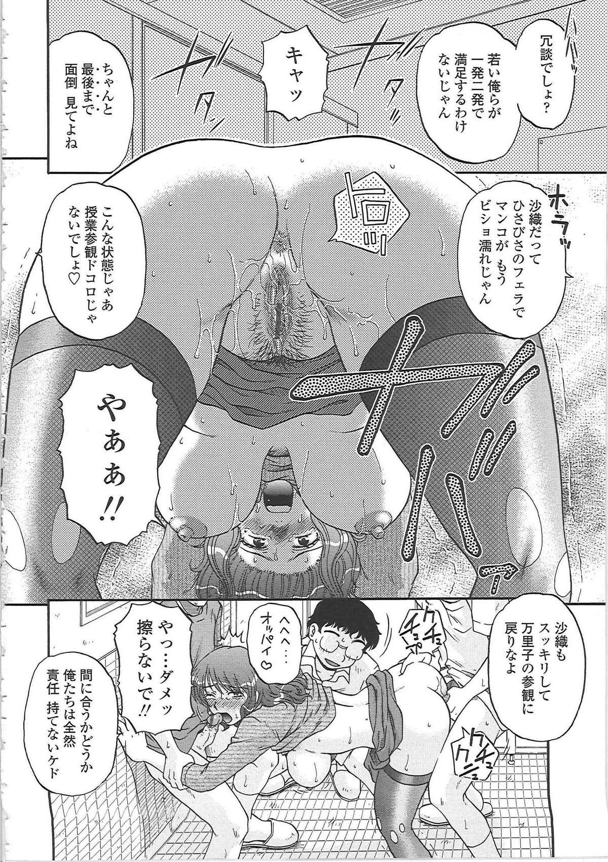 Nikuzuma Tsuushin - Erotic Wife Communication 124
