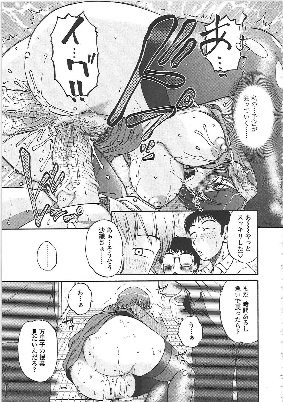 Nikuzuma Tsuushin - Erotic Wife Communication 129