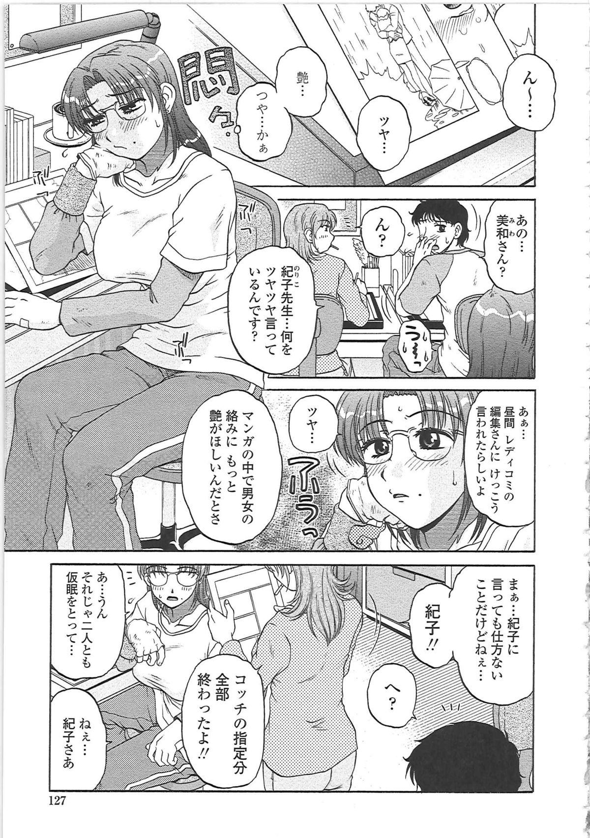 Nikuzuma Tsuushin - Erotic Wife Communication 131