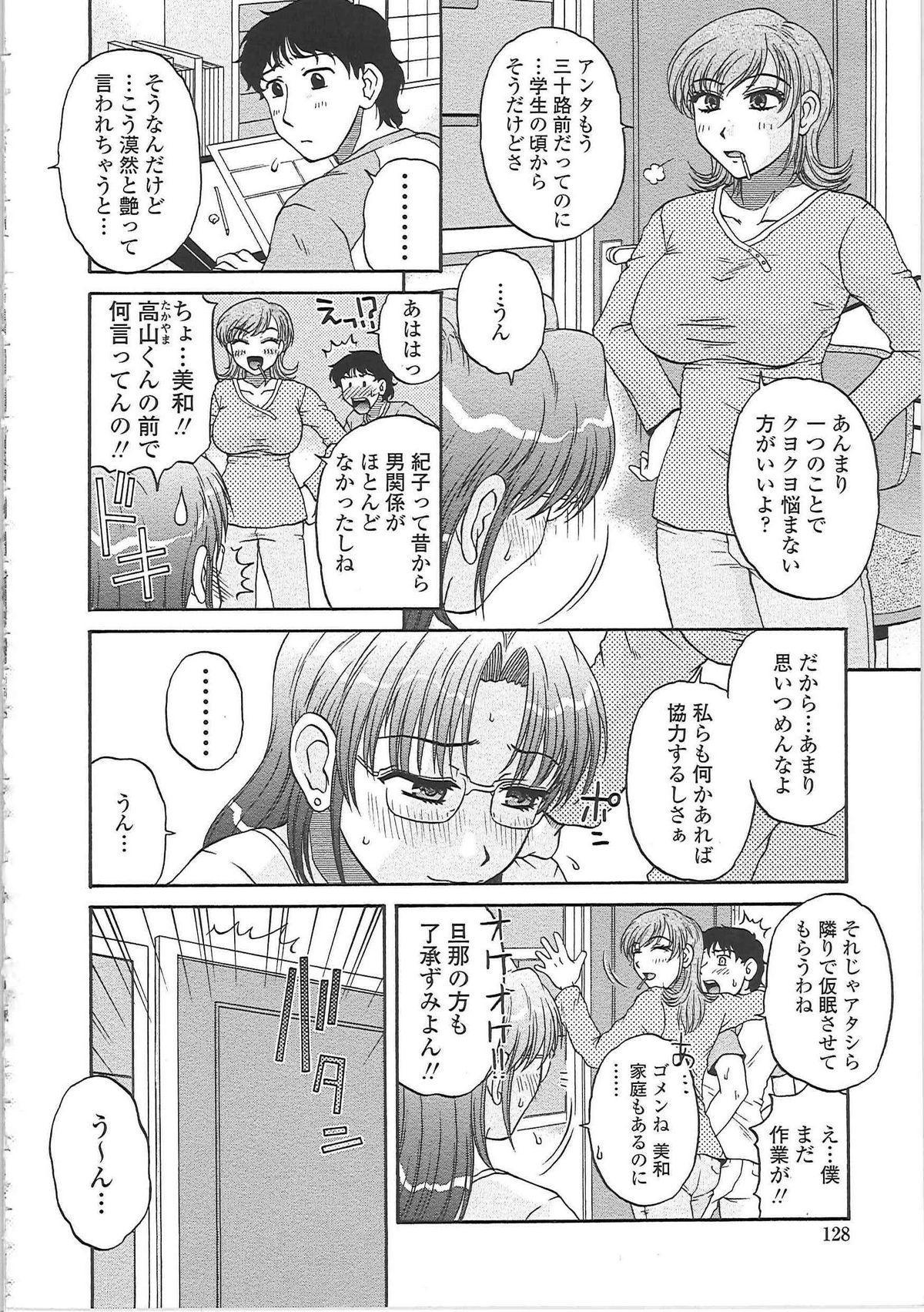 Nikuzuma Tsuushin - Erotic Wife Communication 132