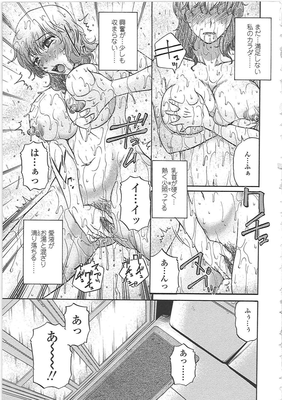 Nikuzuma Tsuushin - Erotic Wife Communication 13