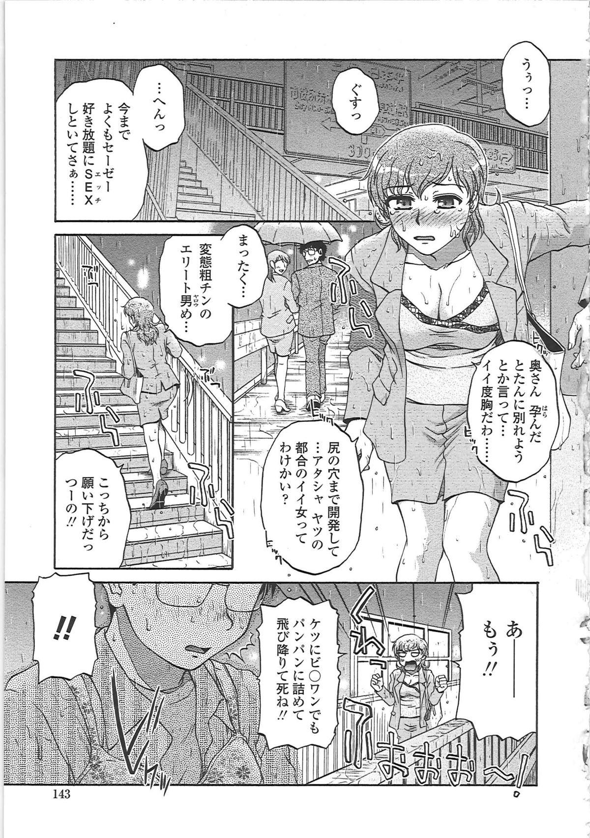 Nikuzuma Tsuushin - Erotic Wife Communication 147