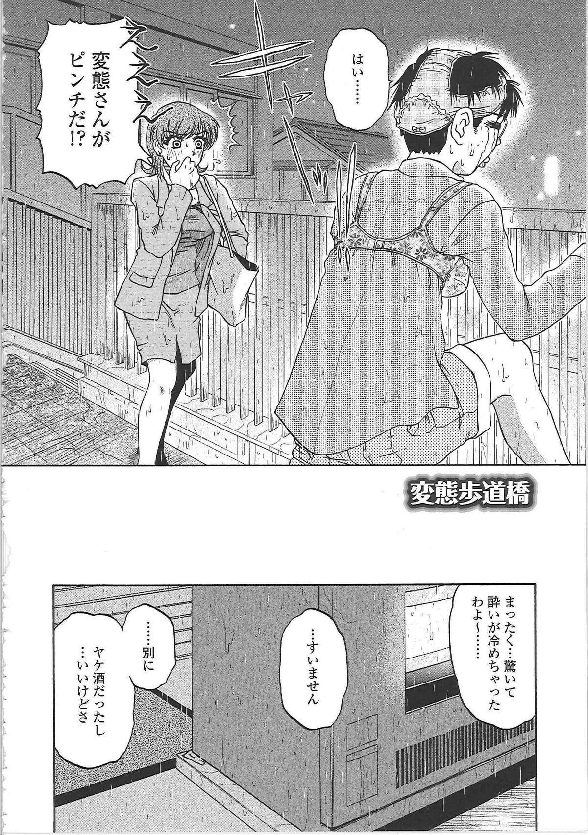 Nikuzuma Tsuushin - Erotic Wife Communication 148