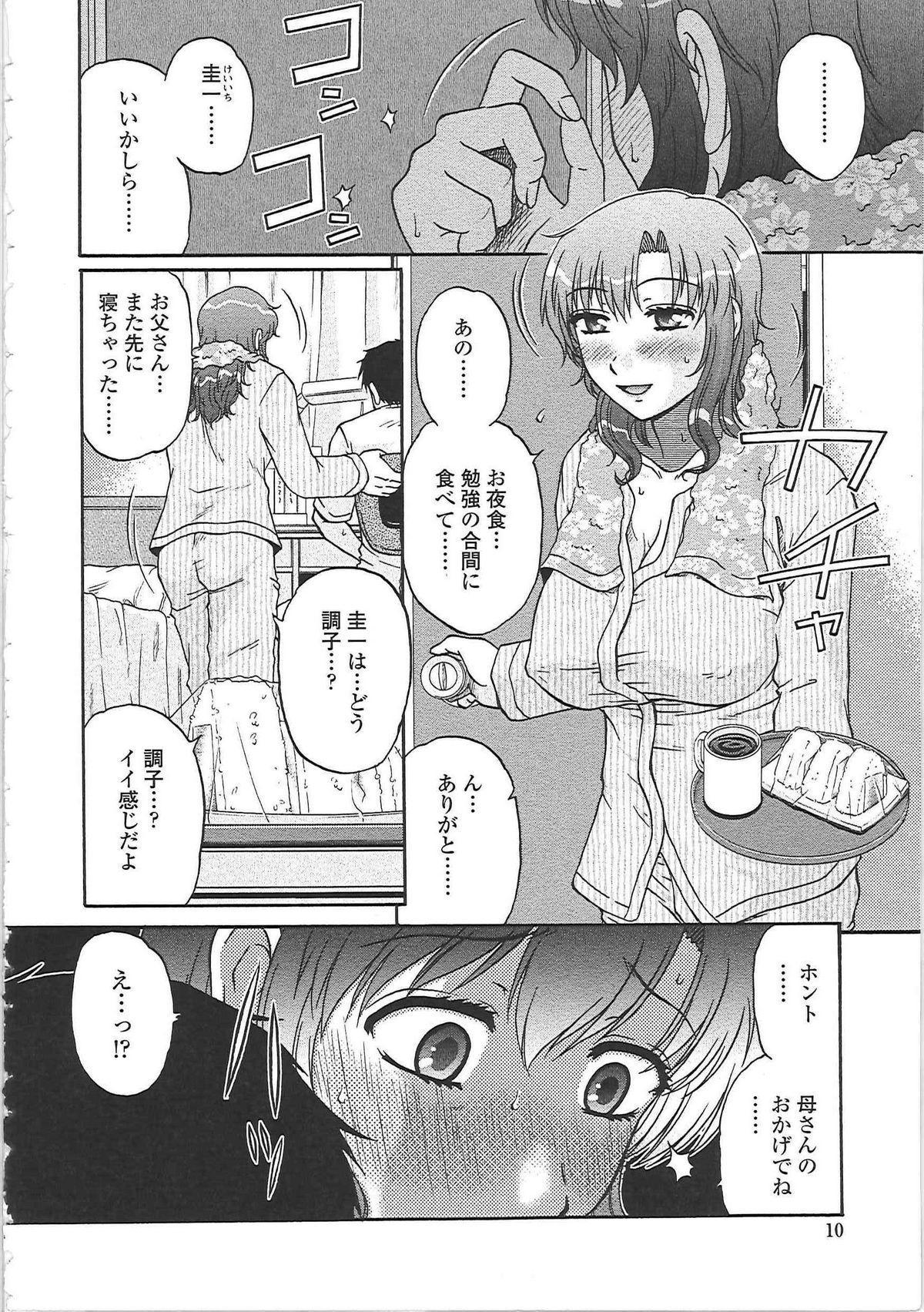 Nikuzuma Tsuushin - Erotic Wife Communication 14