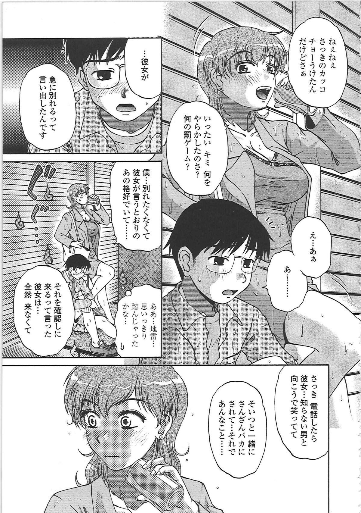Nikuzuma Tsuushin - Erotic Wife Communication 149