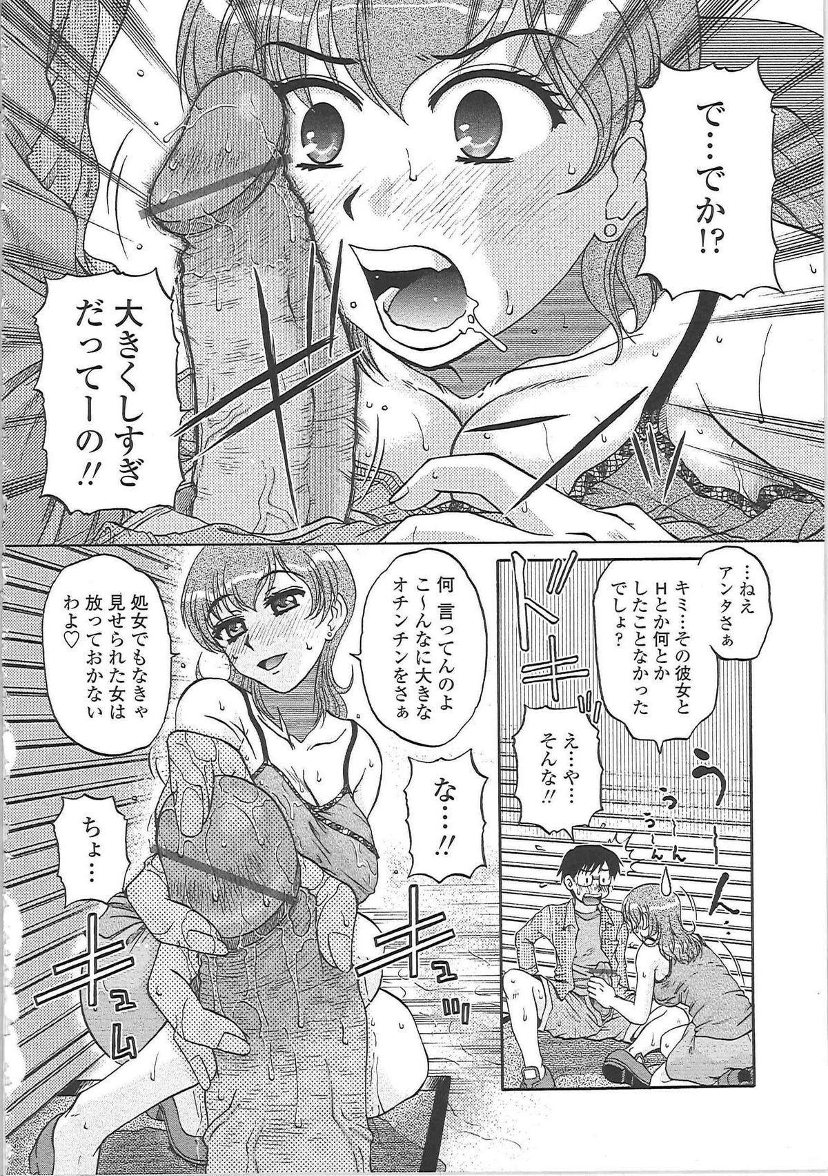 Nikuzuma Tsuushin - Erotic Wife Communication 152