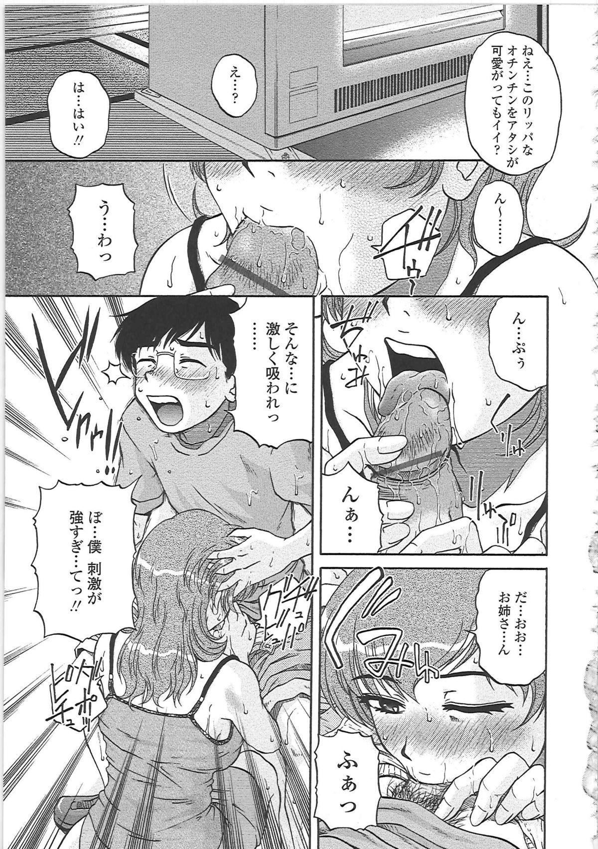 Nikuzuma Tsuushin - Erotic Wife Communication 153
