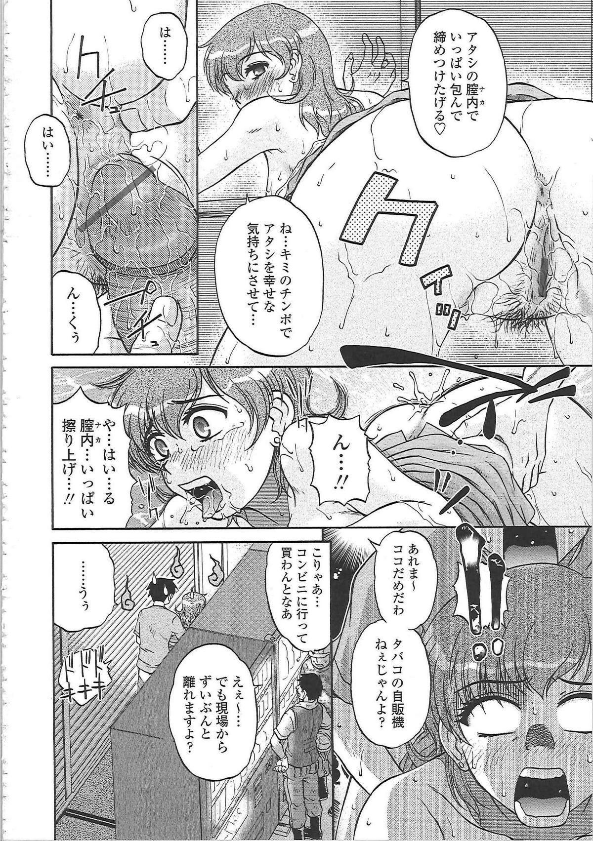 Nikuzuma Tsuushin - Erotic Wife Communication 158