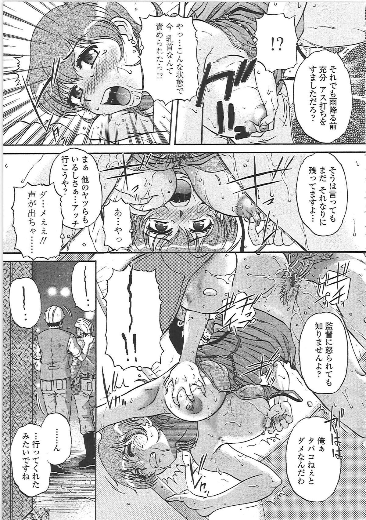 Nikuzuma Tsuushin - Erotic Wife Communication 159