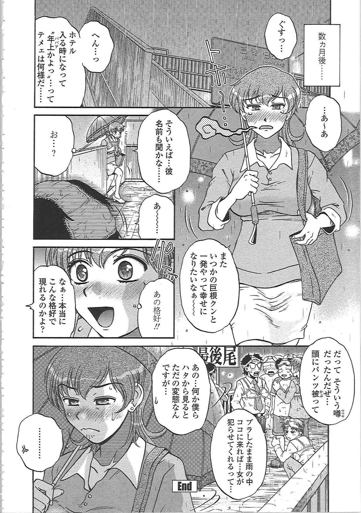 Nikuzuma Tsuushin - Erotic Wife Communication 162