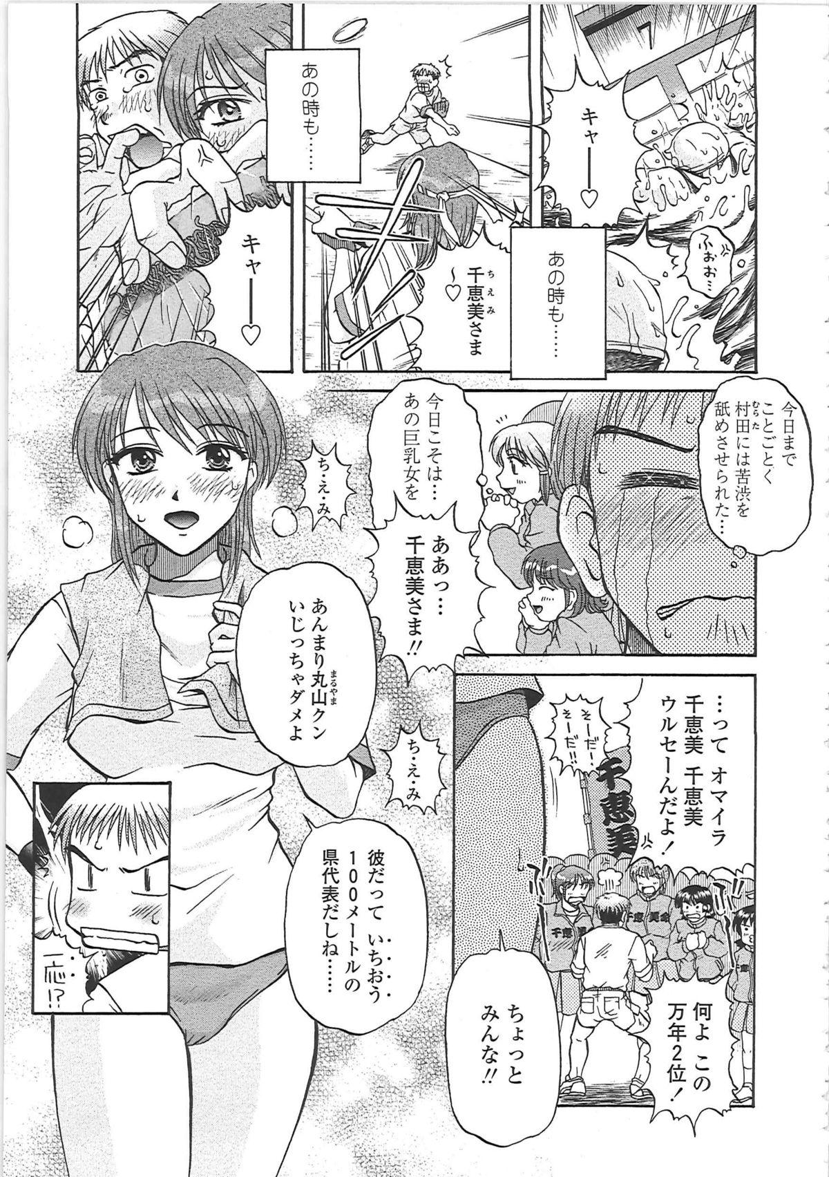 Nikuzuma Tsuushin - Erotic Wife Communication 163