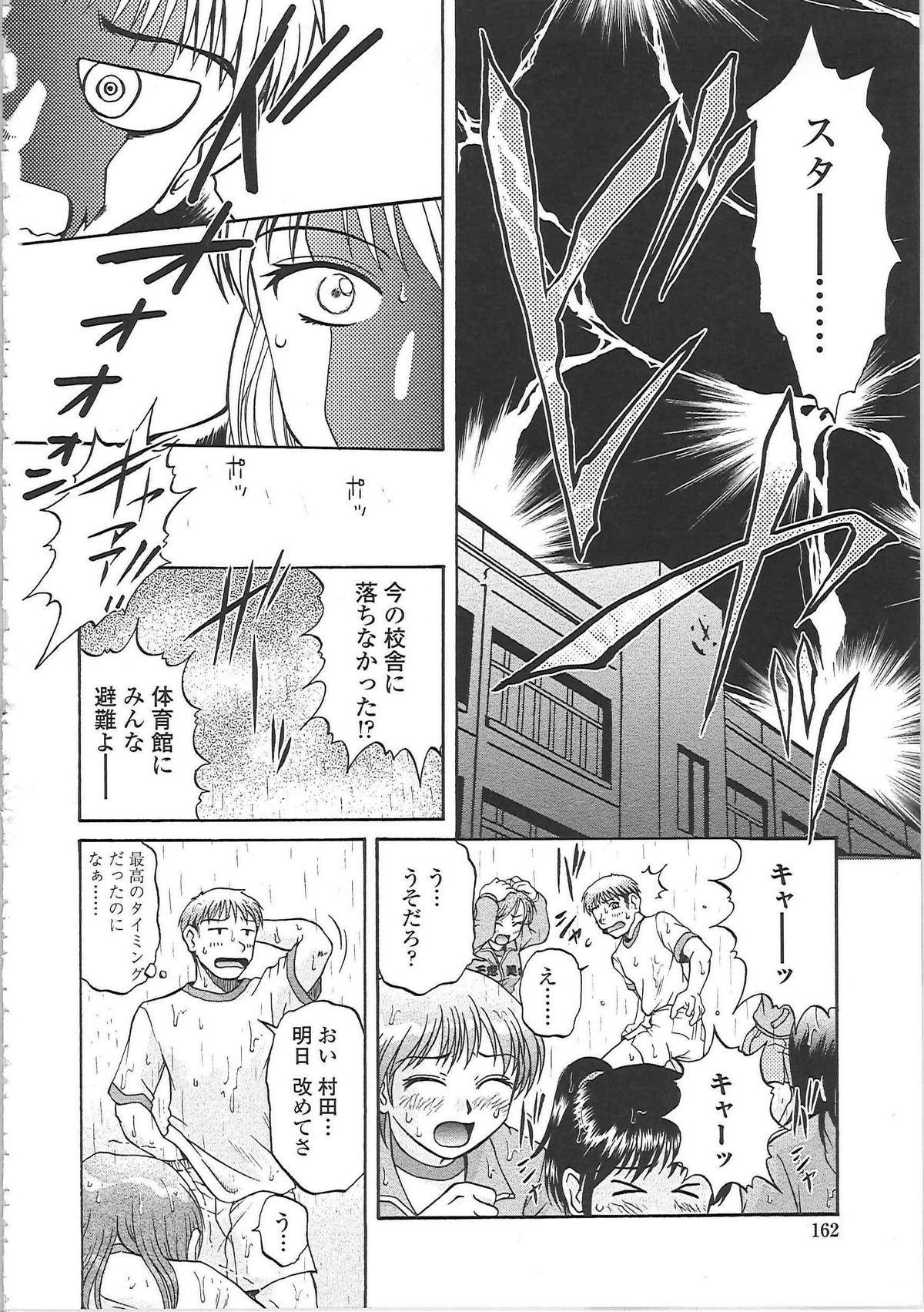 Nikuzuma Tsuushin - Erotic Wife Communication 166