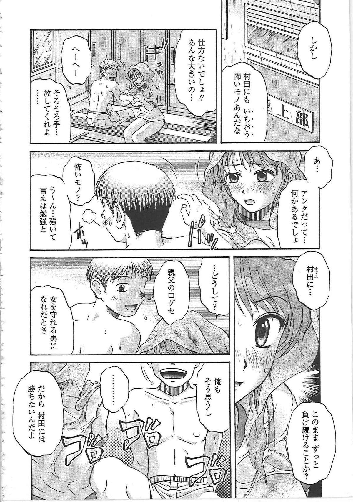 Nikuzuma Tsuushin - Erotic Wife Communication 168