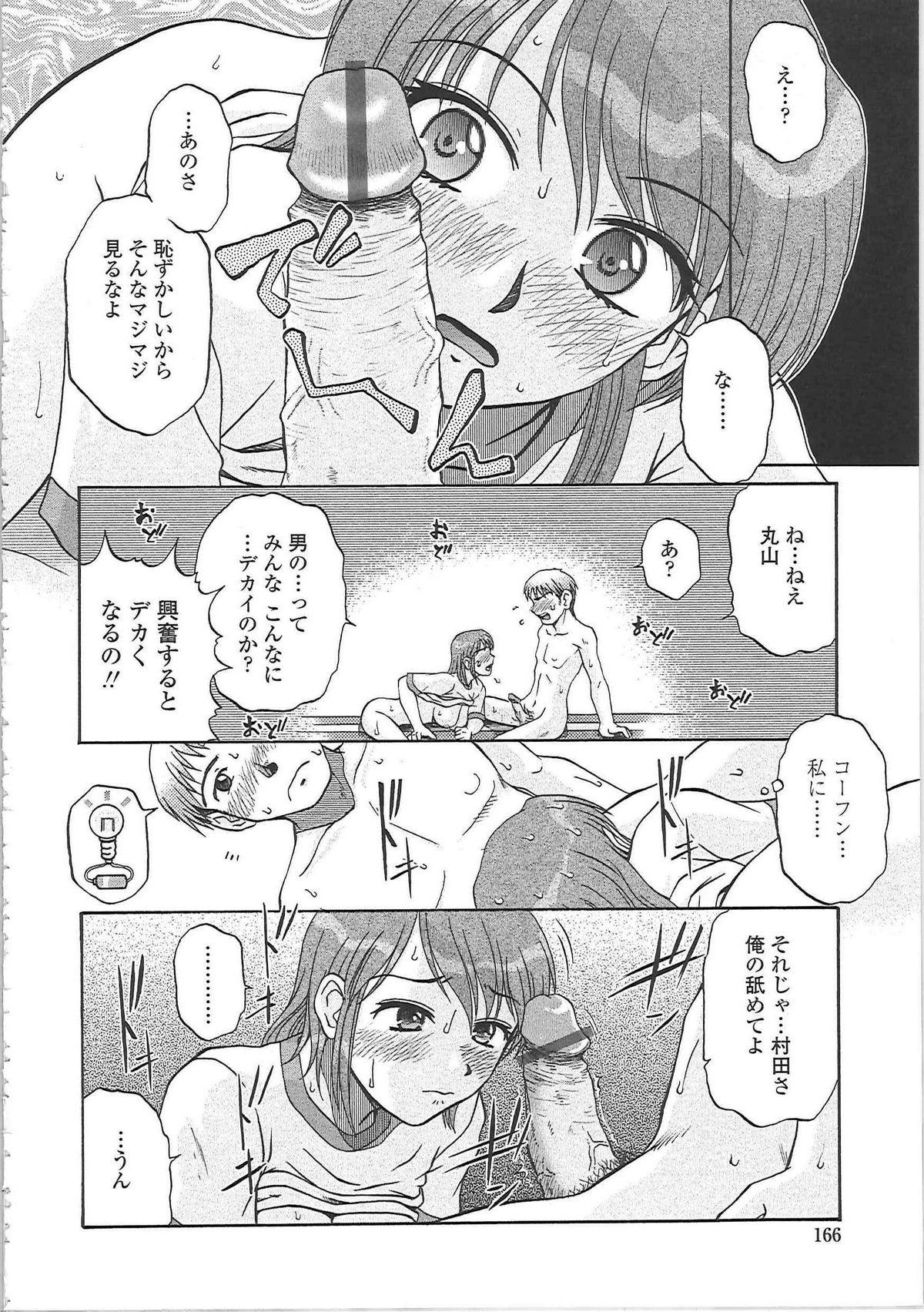 Nikuzuma Tsuushin - Erotic Wife Communication 170