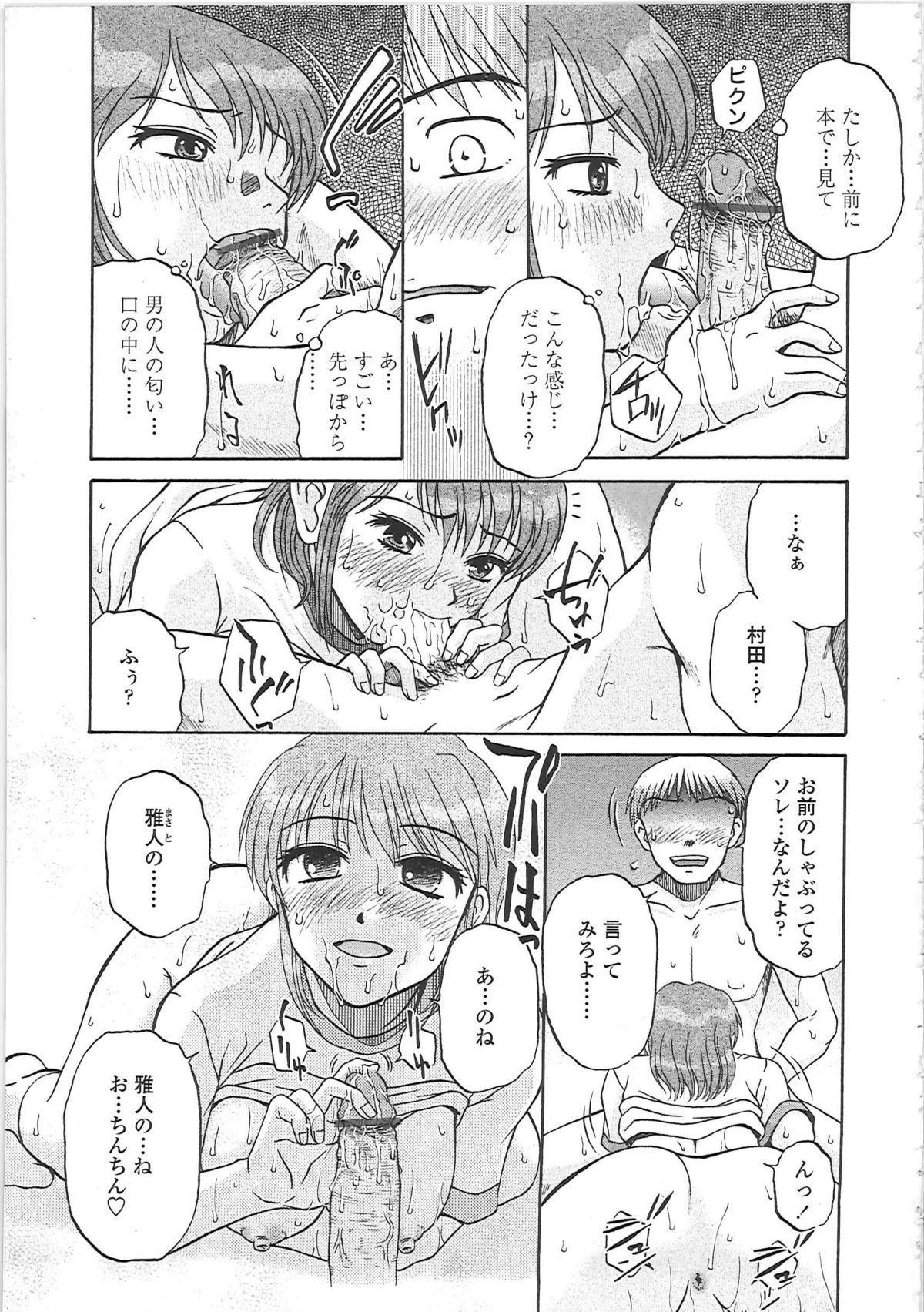 Nikuzuma Tsuushin - Erotic Wife Communication 171