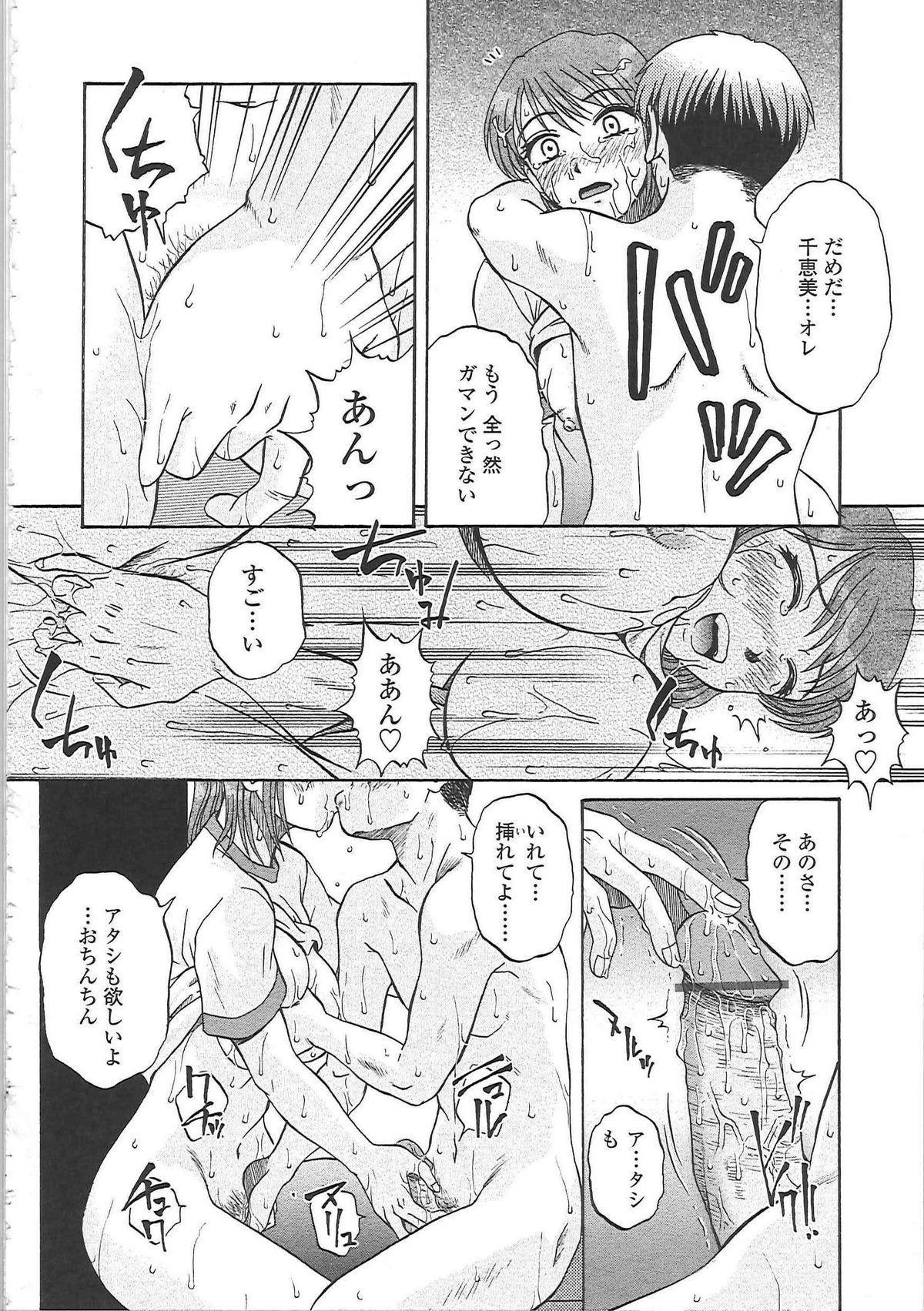 Nikuzuma Tsuushin - Erotic Wife Communication 174