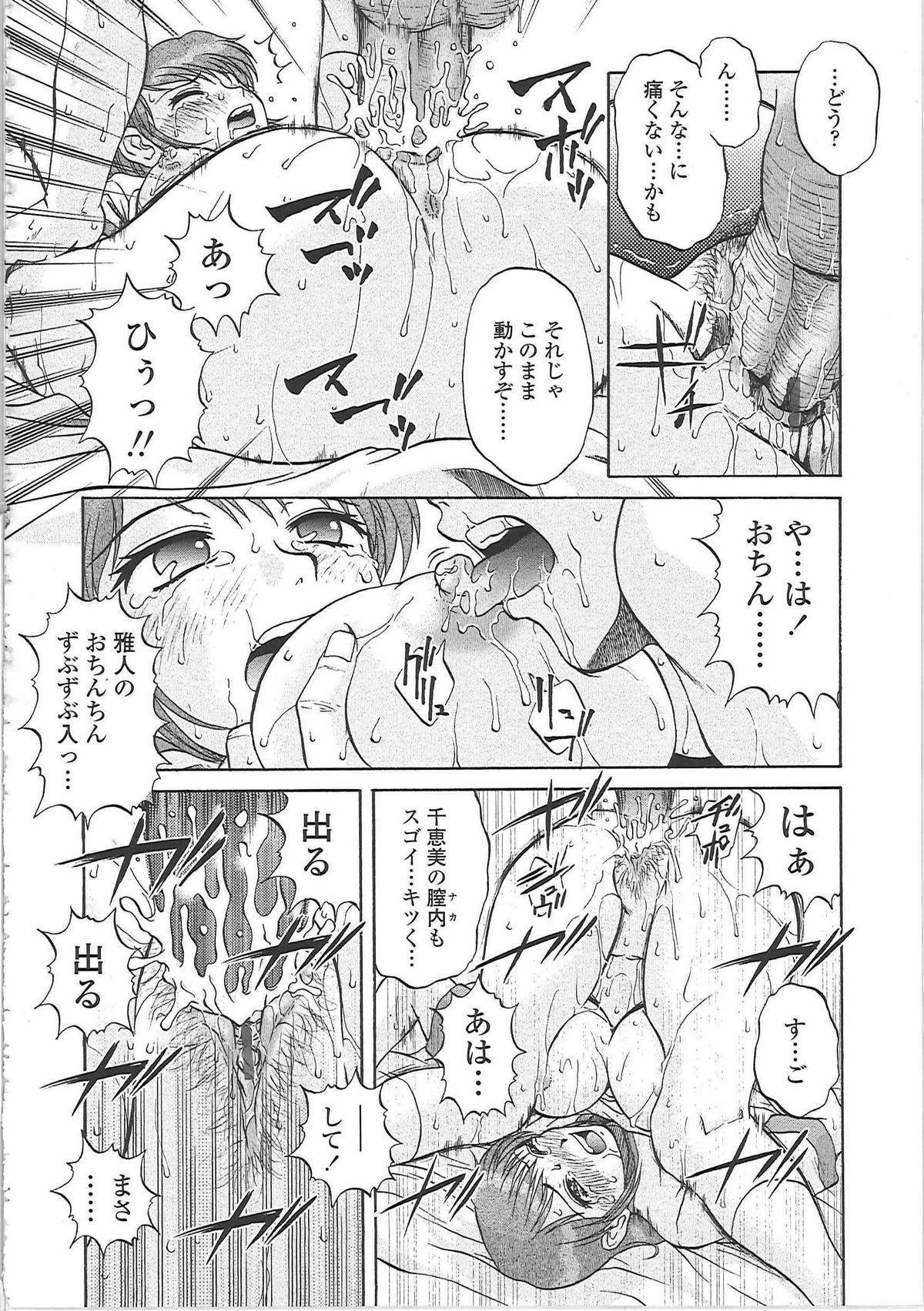 Nikuzuma Tsuushin - Erotic Wife Communication 176