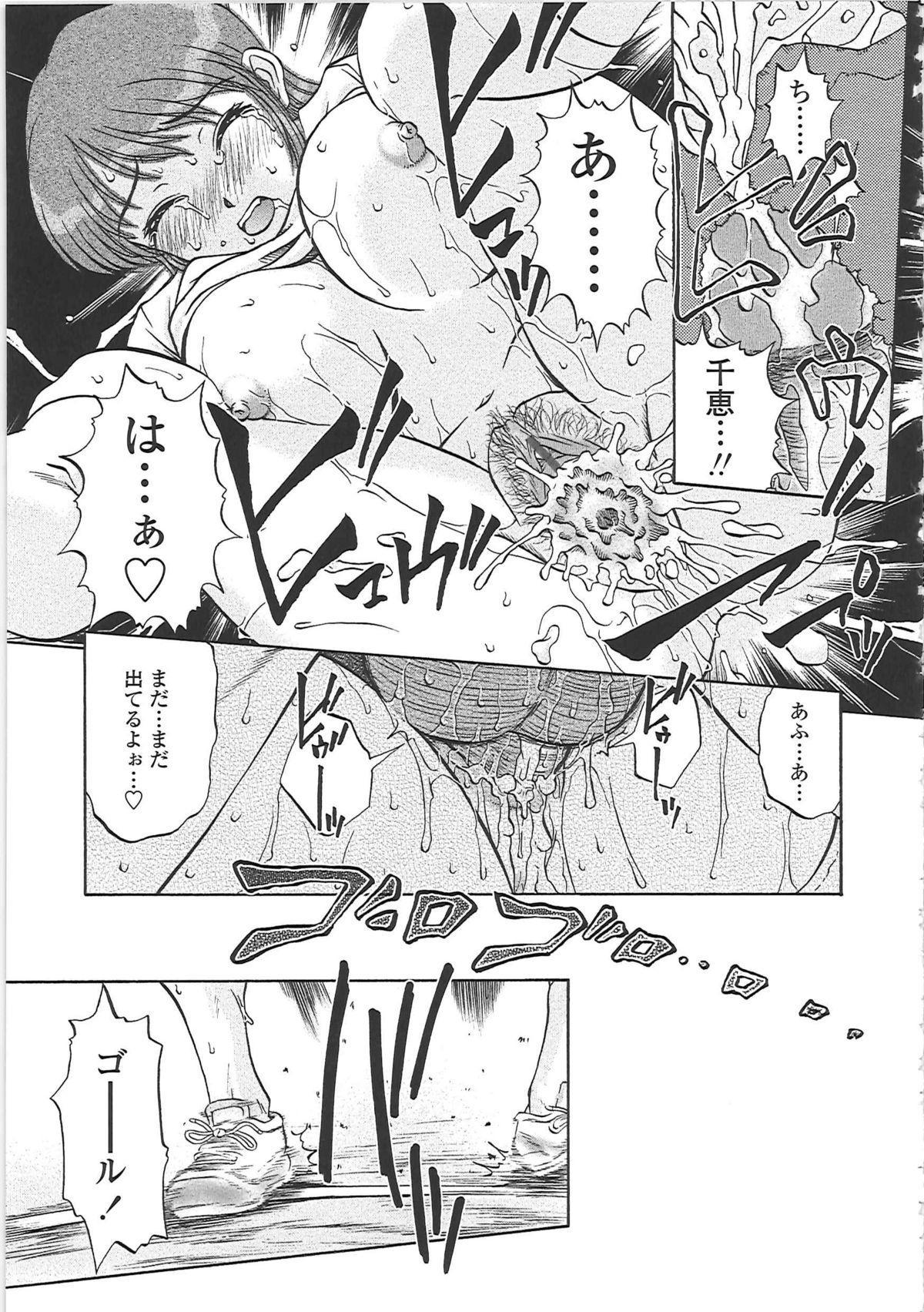 Nikuzuma Tsuushin - Erotic Wife Communication 177