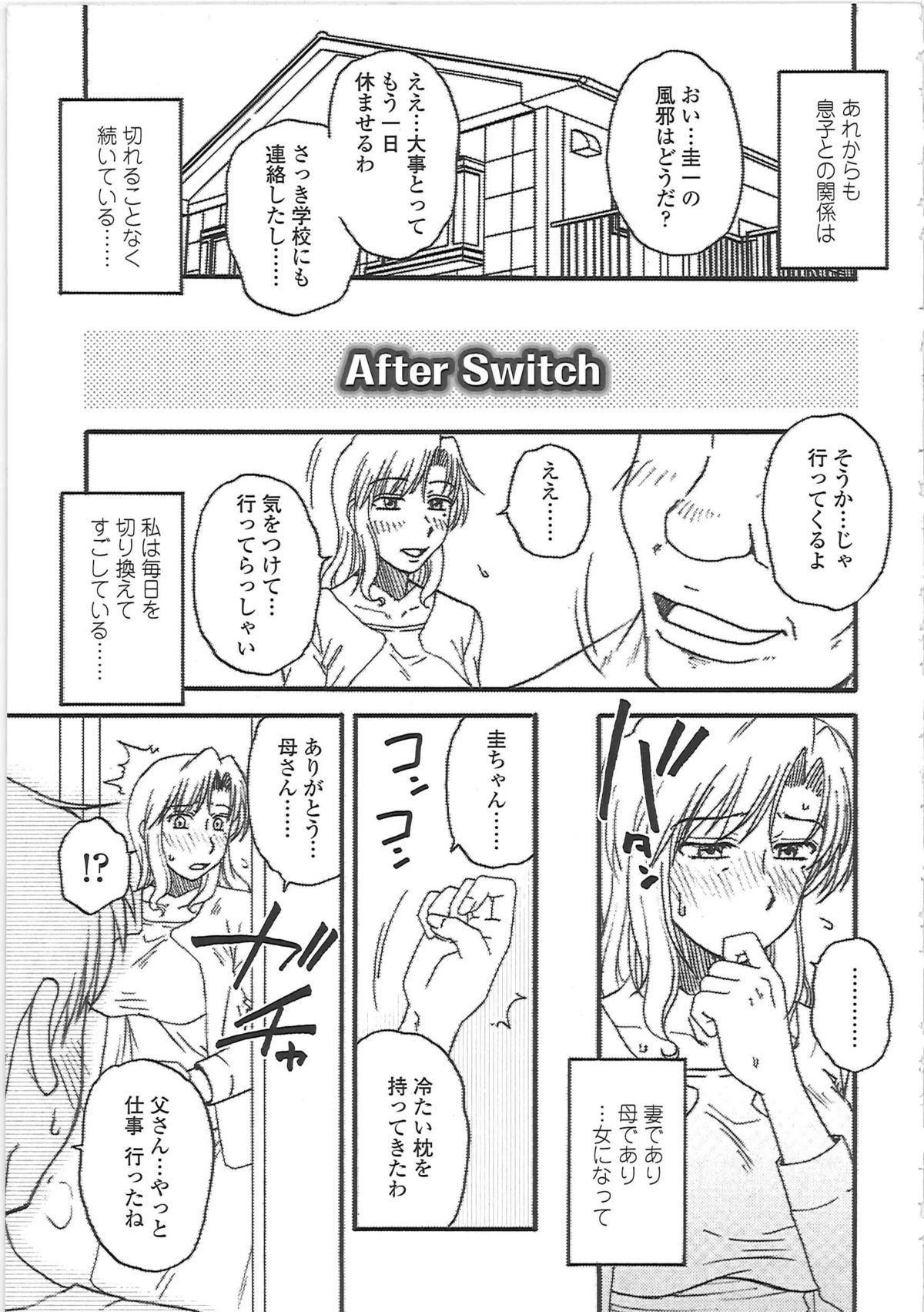 Nikuzuma Tsuushin - Erotic Wife Communication 179