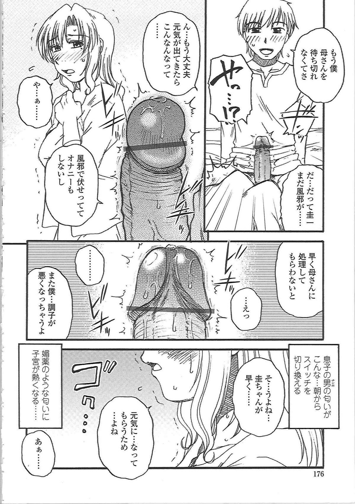 Nikuzuma Tsuushin - Erotic Wife Communication 180