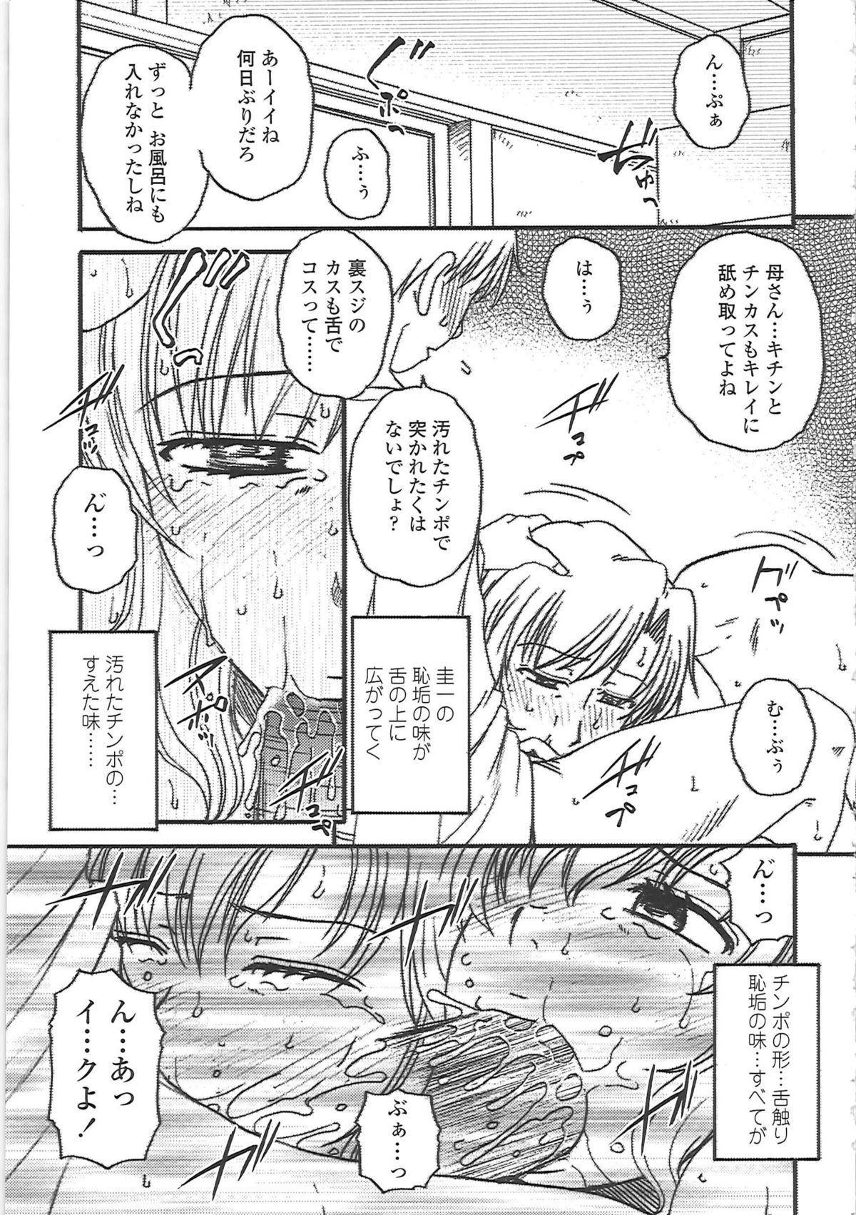 Nikuzuma Tsuushin - Erotic Wife Communication 181