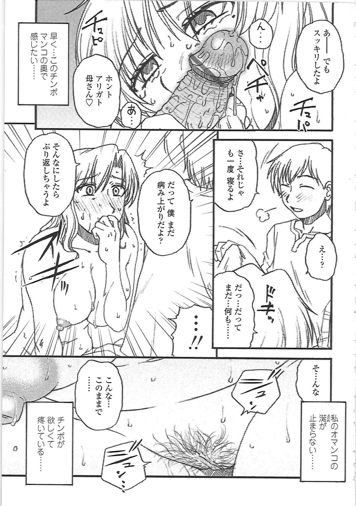 Nikuzuma Tsuushin - Erotic Wife Communication 183