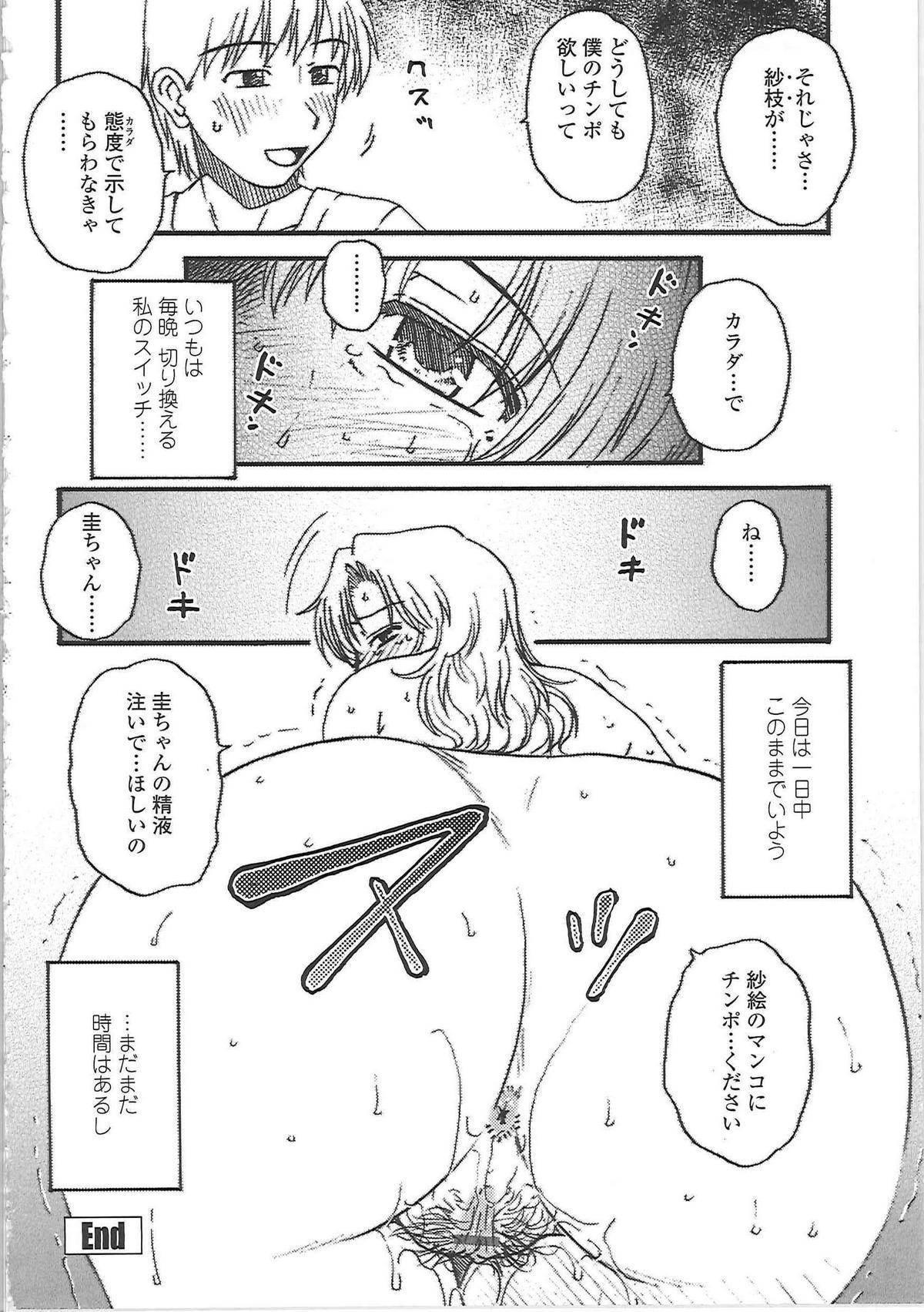 Nikuzuma Tsuushin - Erotic Wife Communication 184